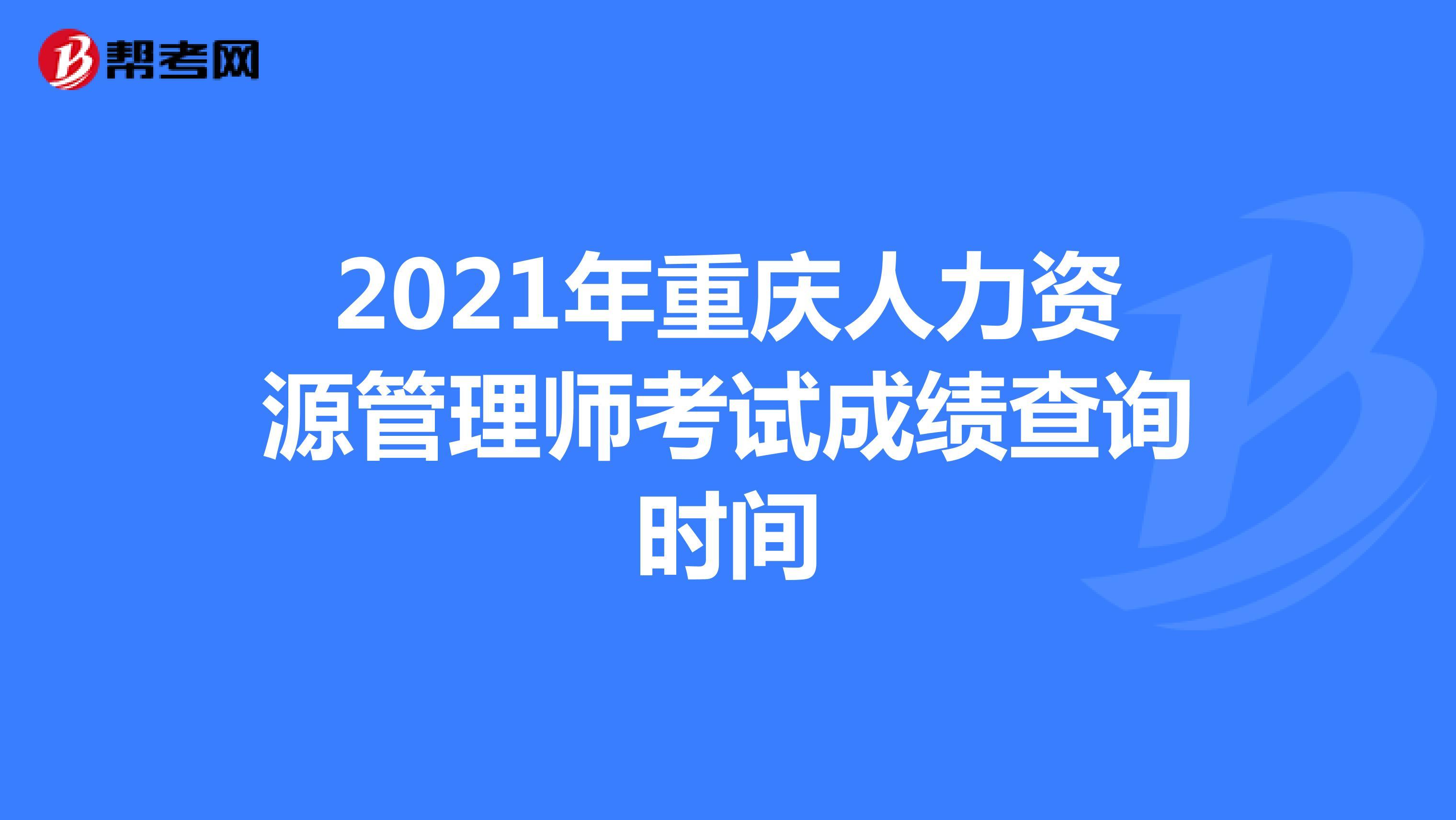 2021年重庆人力资源管理师考试成绩查询时间