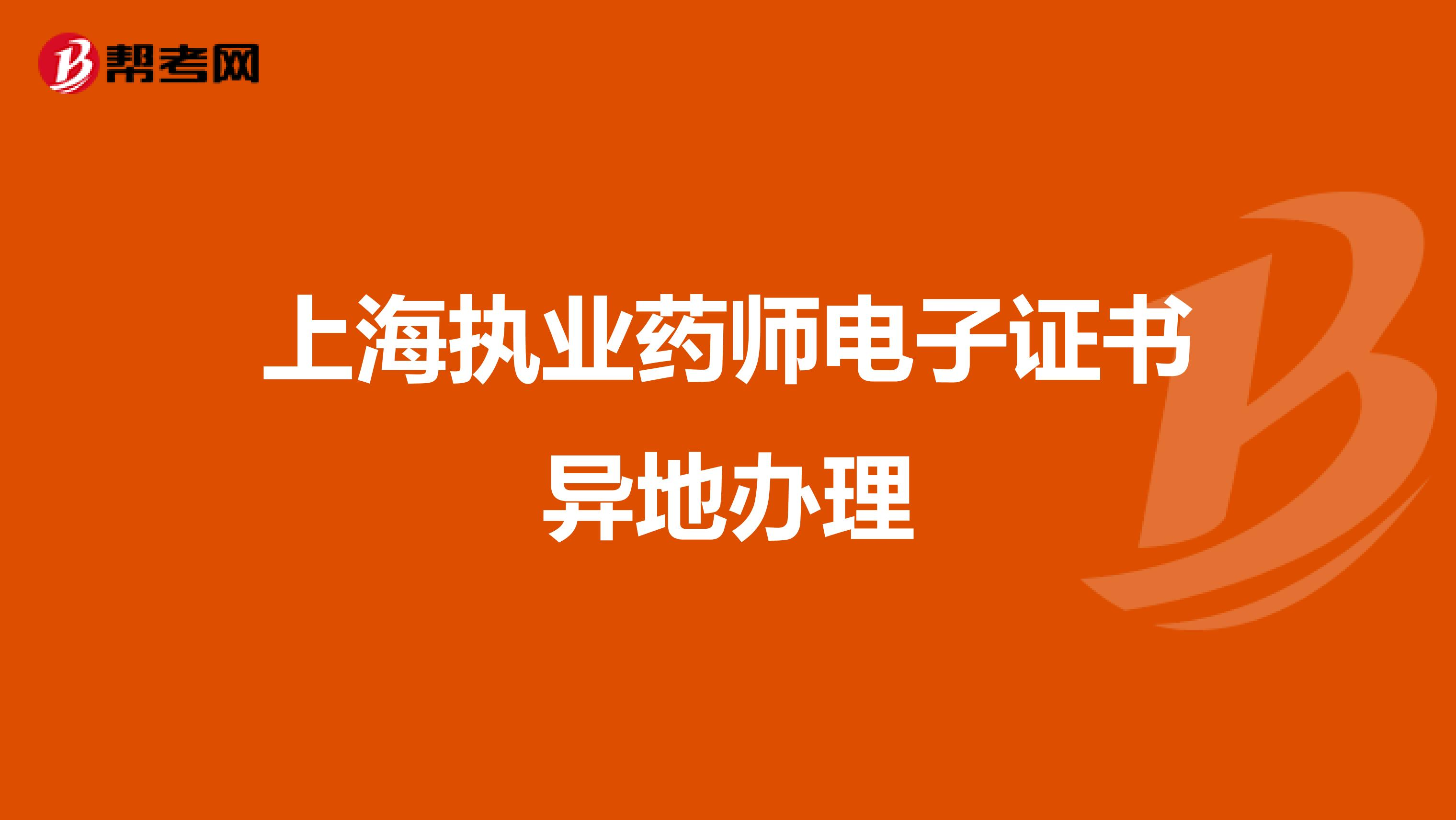 上海执业药师电子证书异地办理