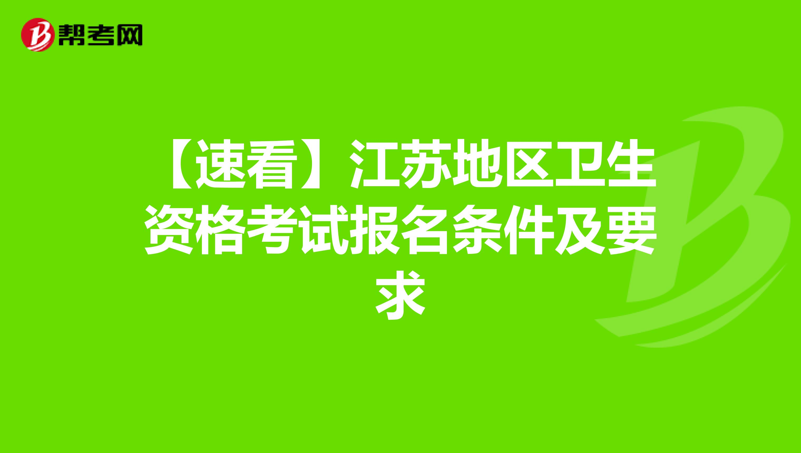 【速看】江苏地区卫生资格考试报名条件及要求