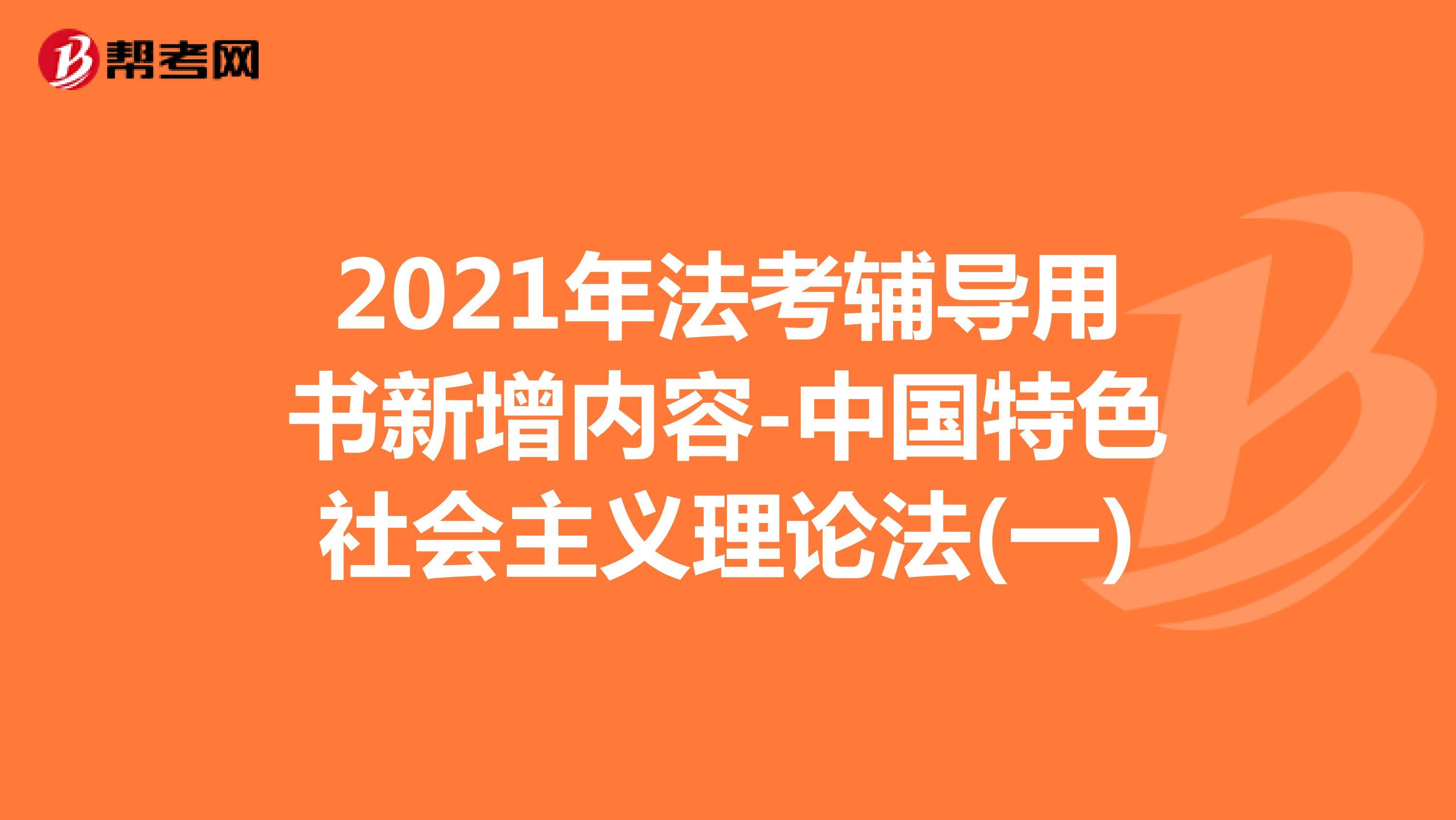 2021年法考辅导用书新增内容-中国特色社会主义理论法(一)