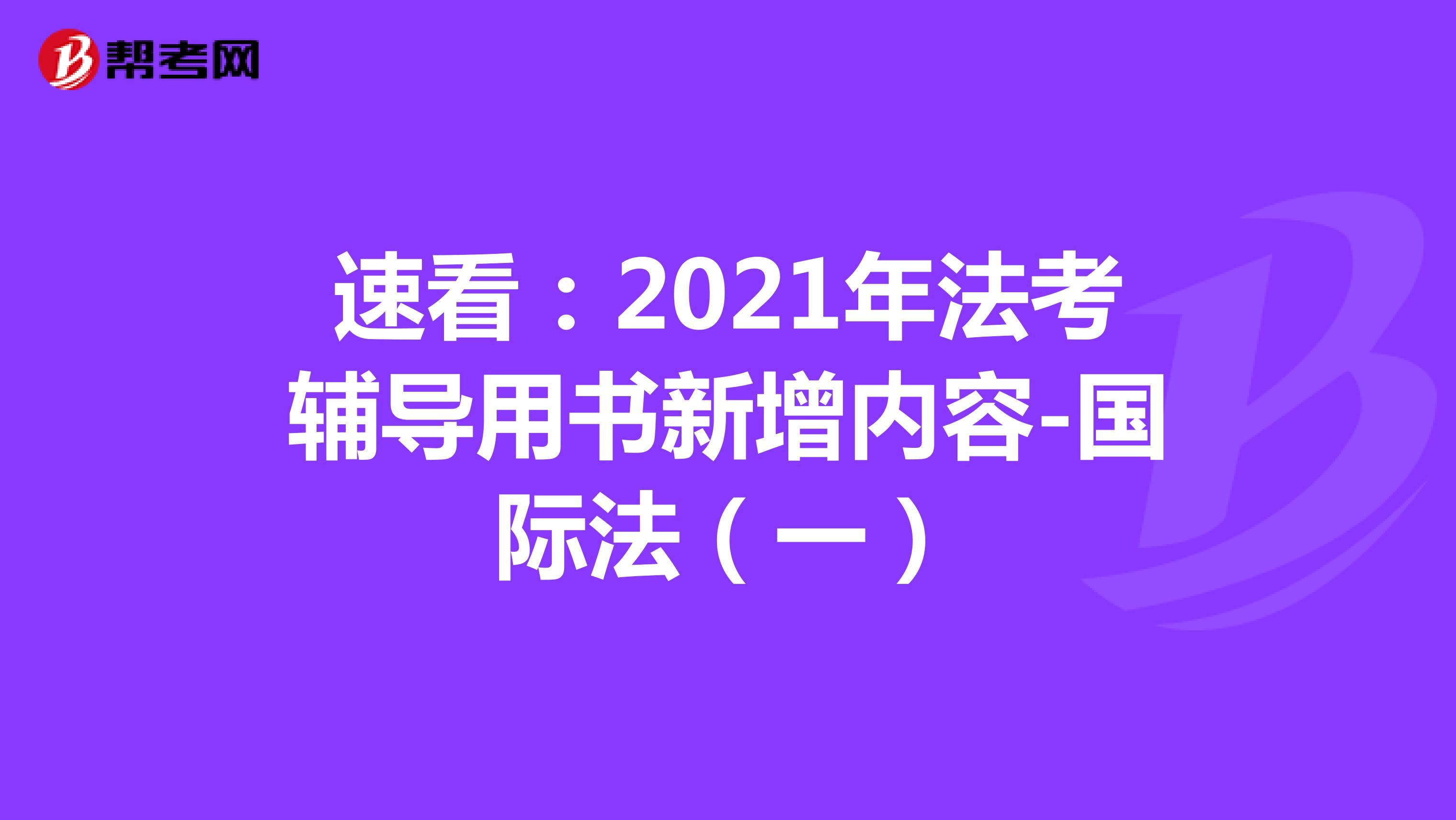 速看:2021年法考辅导用书新增内容-国际法(一)