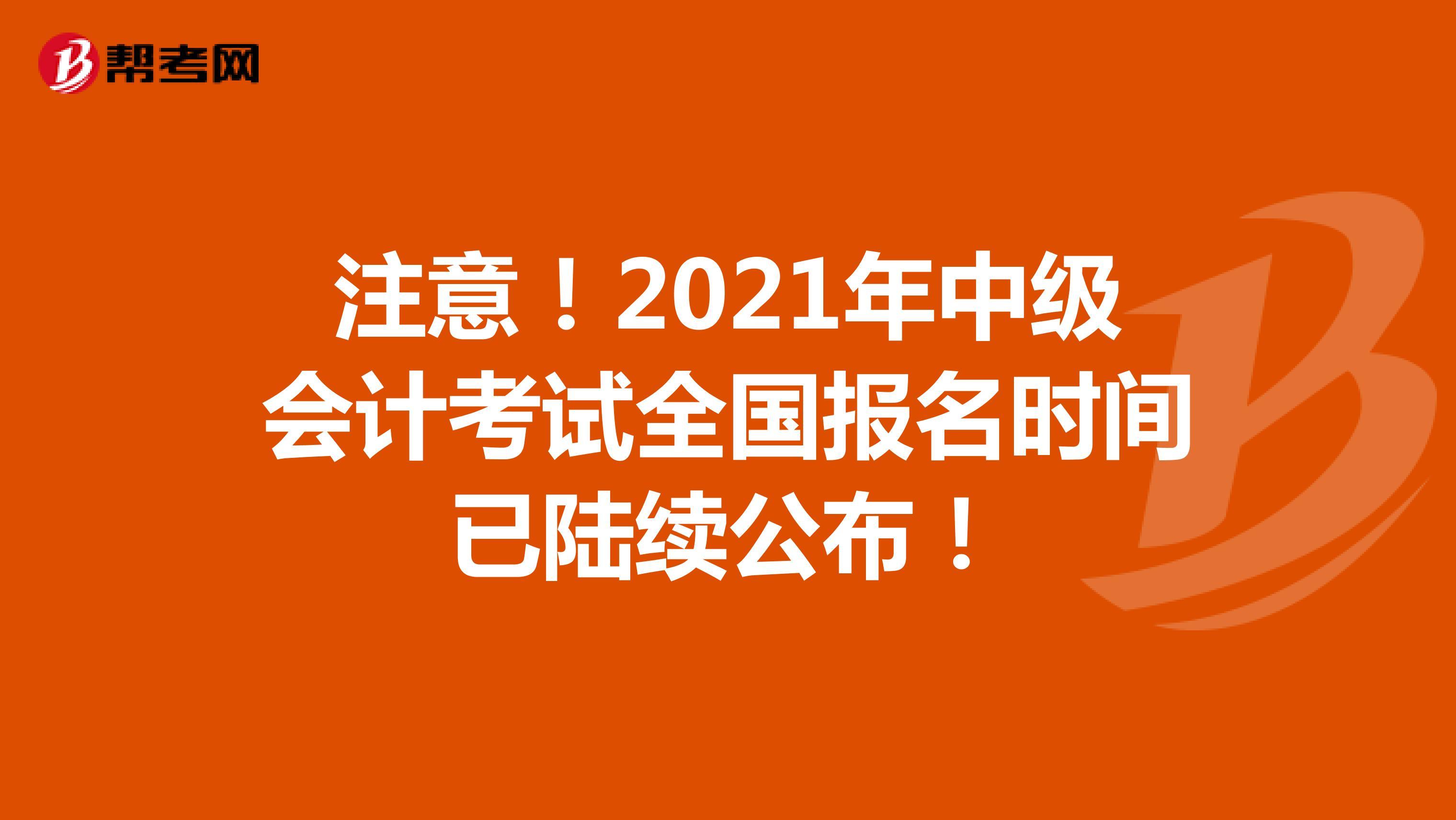 注意!2021年中級會計考試全國報名時間已陸續公布!