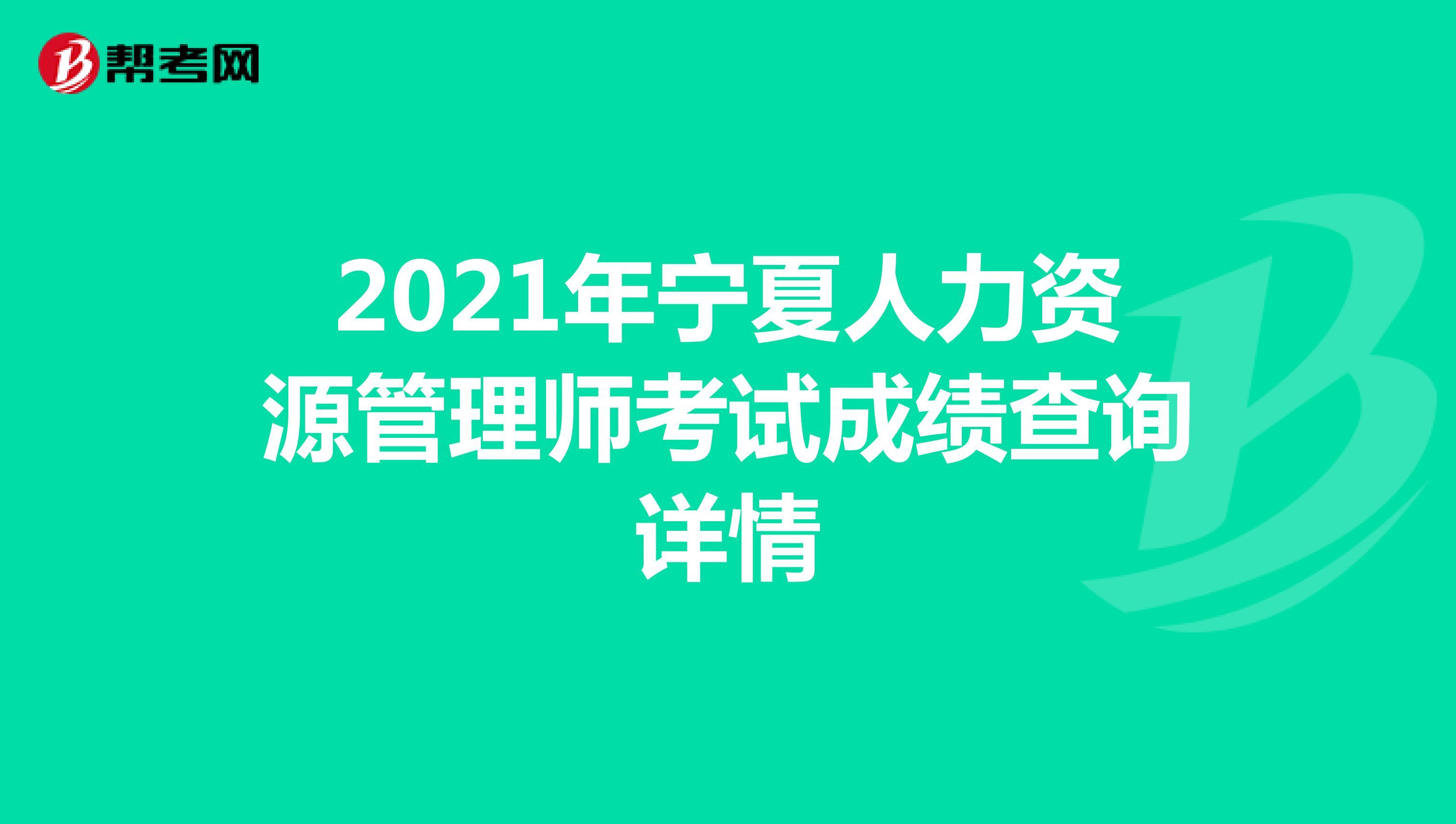2021年宁夏人力资源管理师考试成绩查询详情