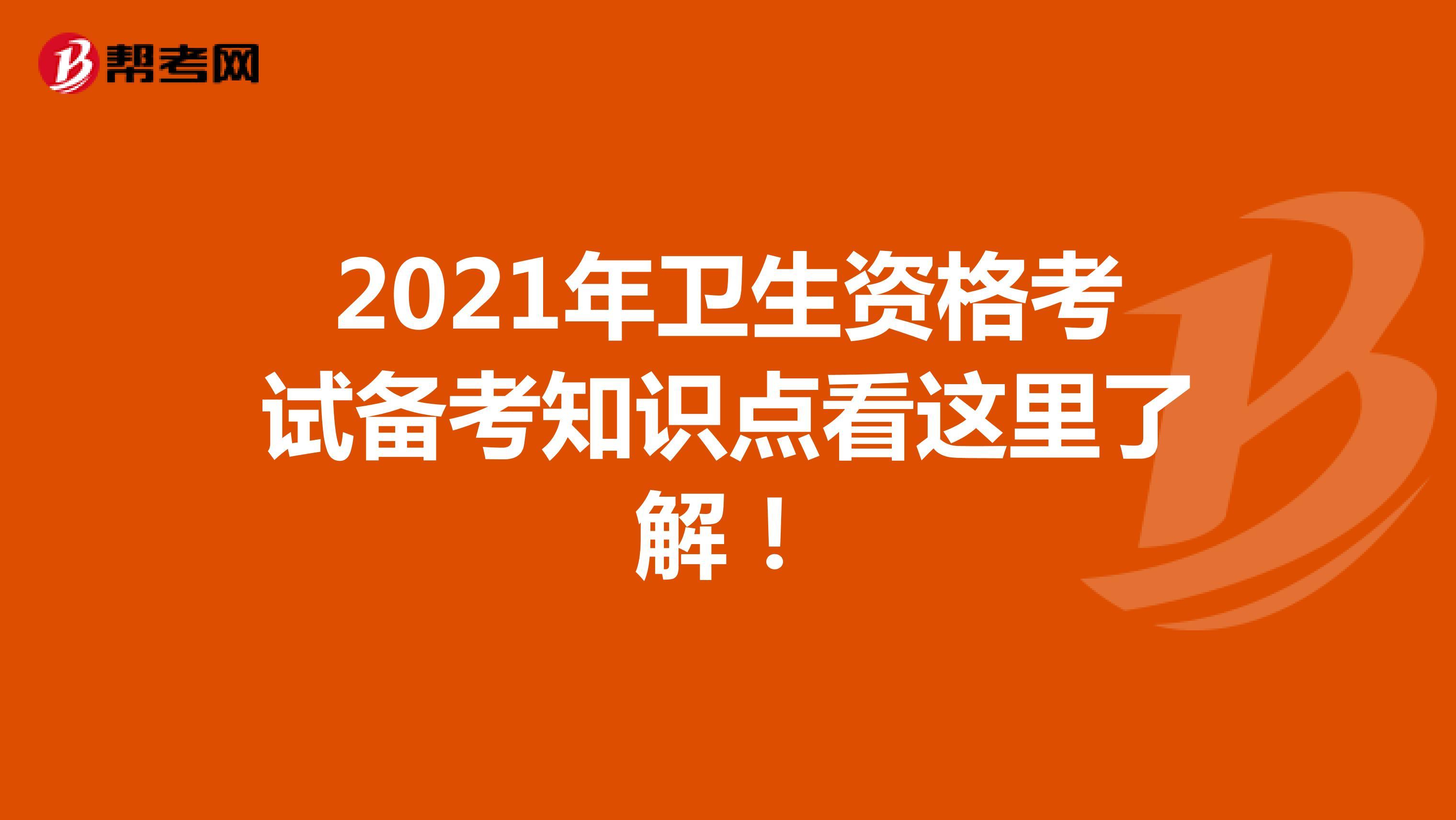 2021年卫生资格考试备考知识点看这里了解!