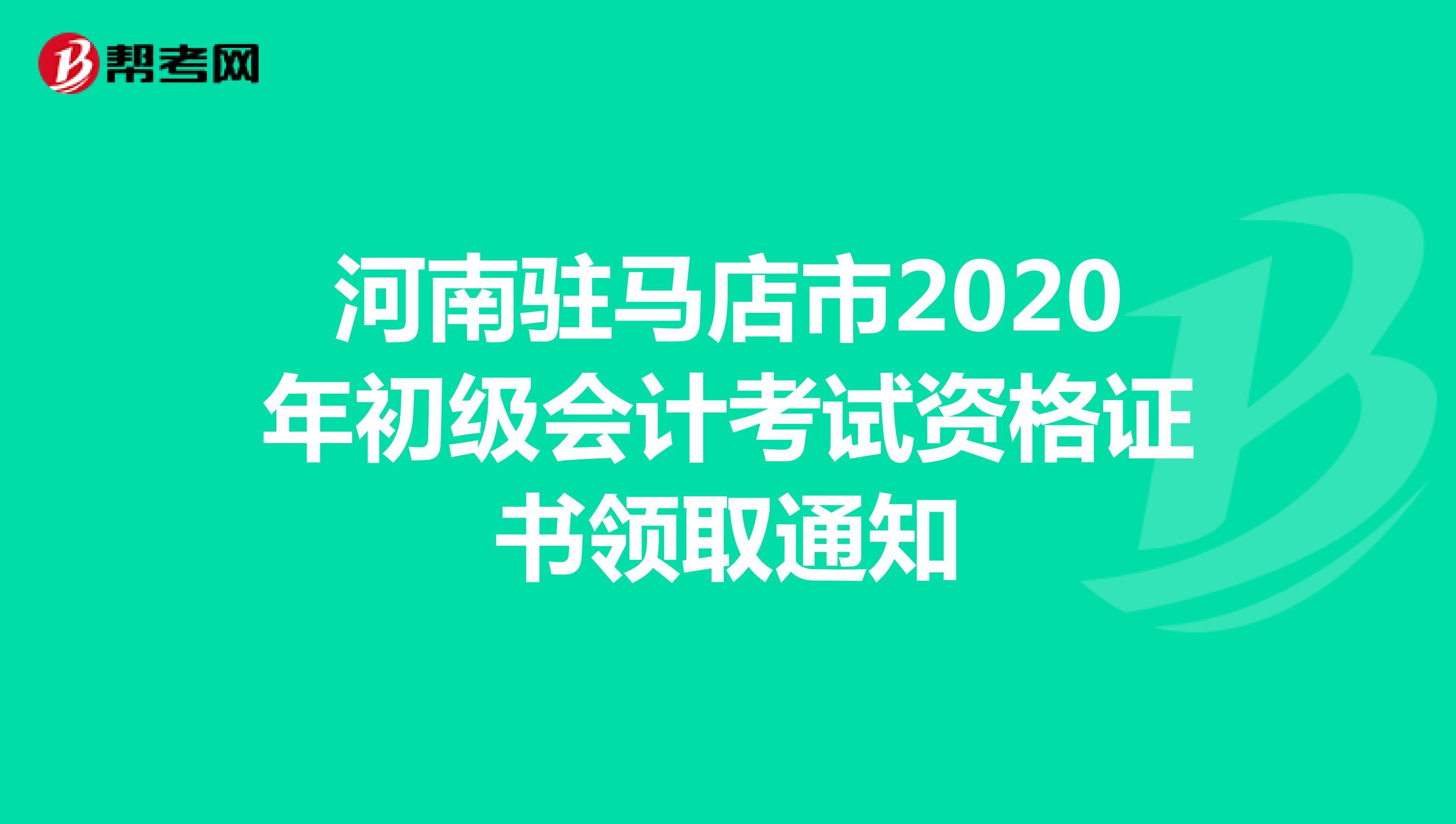 河南驻马店市2020年初级会计考试领证时间:1月26日起