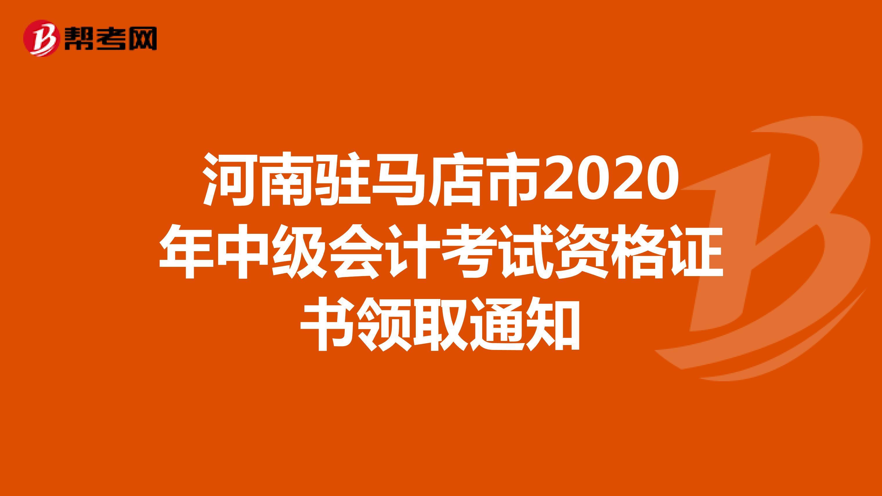 河南驻马店市2020年中级会计考试领证时间:1月26日起