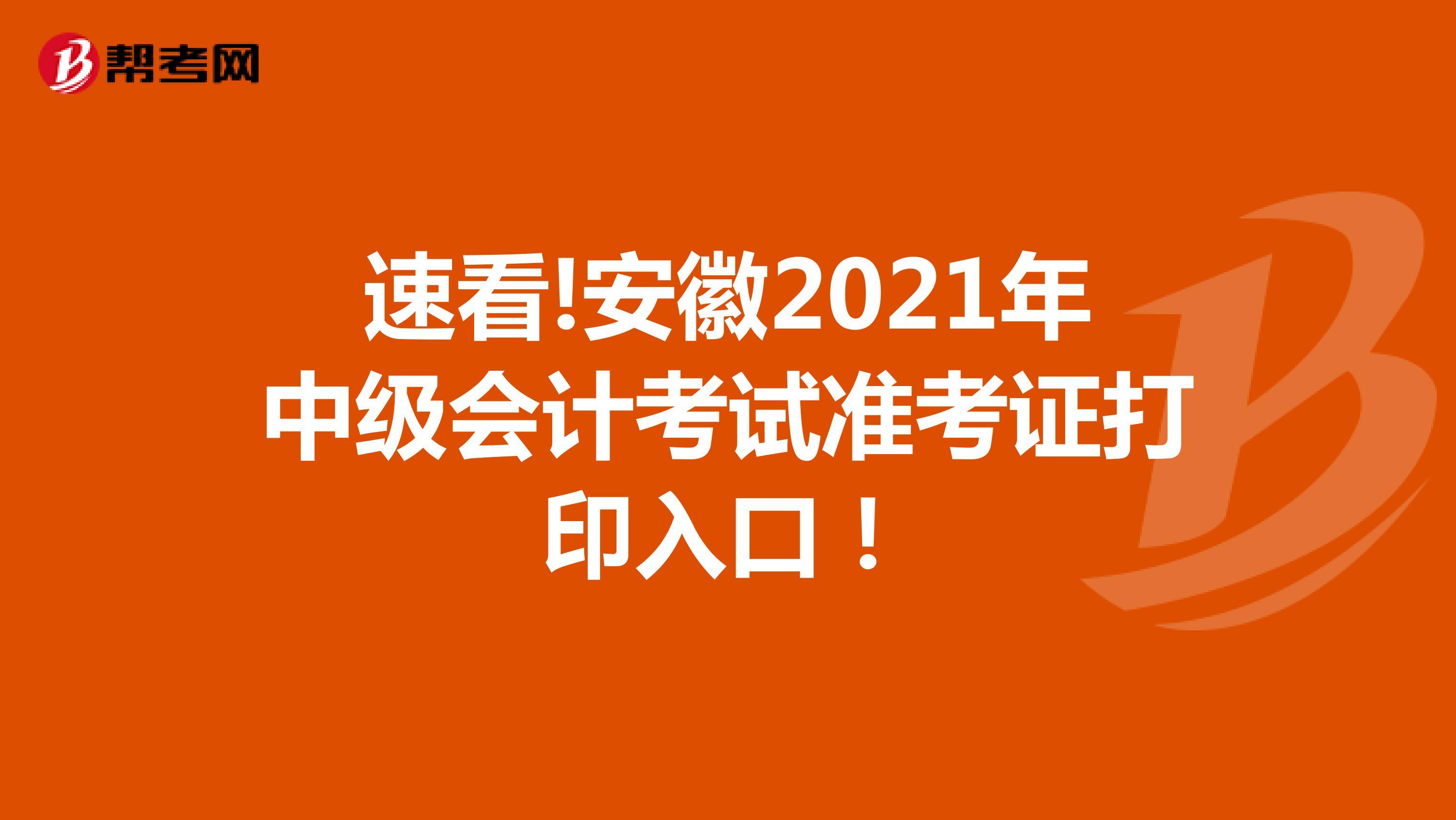 速看!安徽2021年中级会计考试准考证打印入口!
