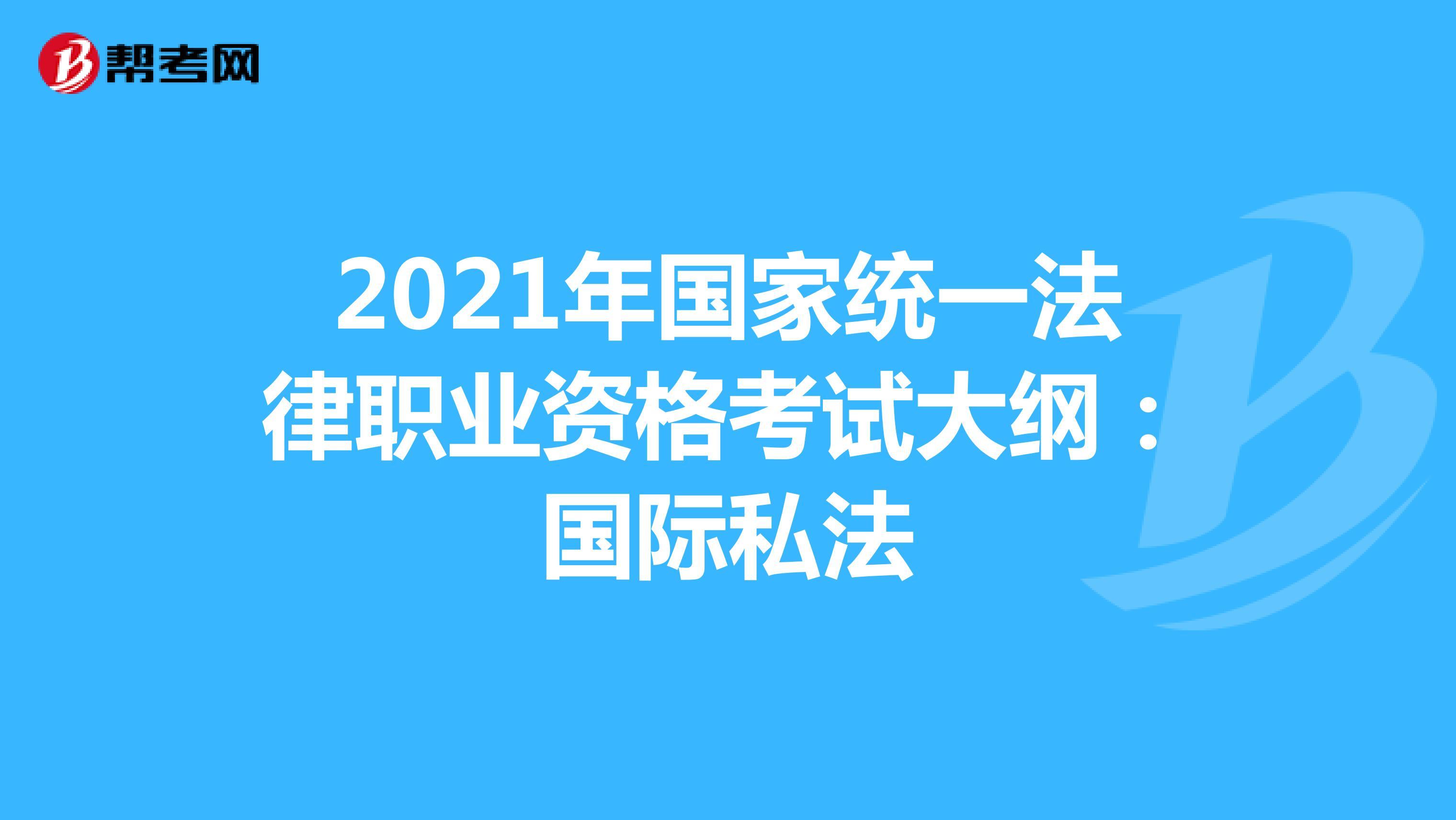 2021年国家统一法律职业资格考试大纲:国际私法
