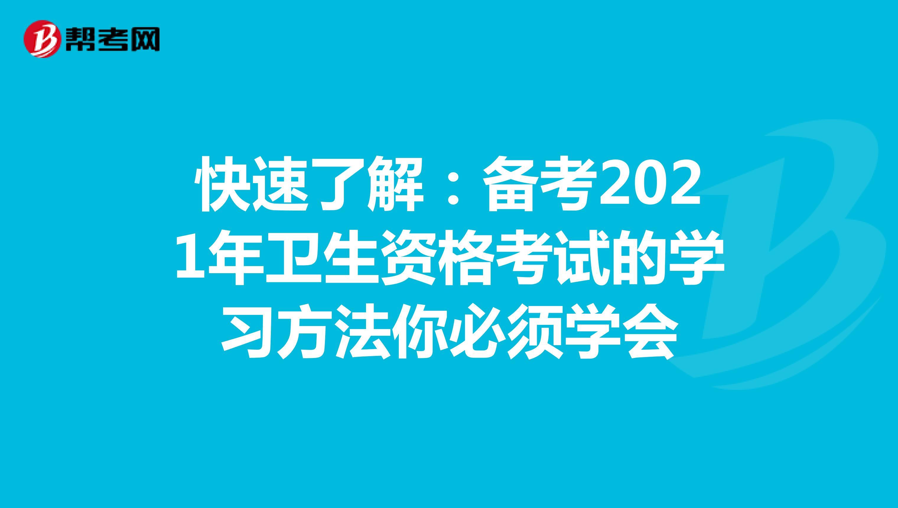 快速了解:备考2021年卫生资格考试的学习方法你必须学会