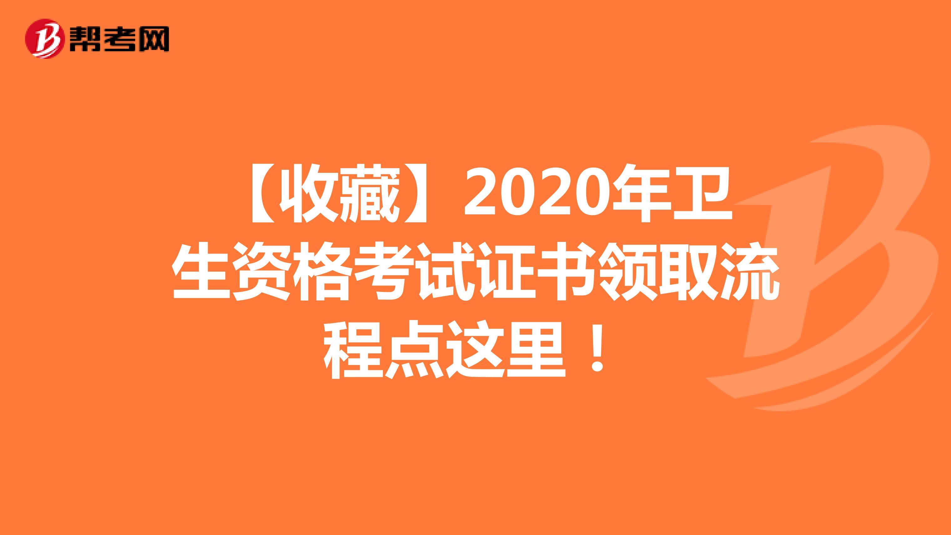 【收藏】2020年卫生资格考试证书领取流程点这里!