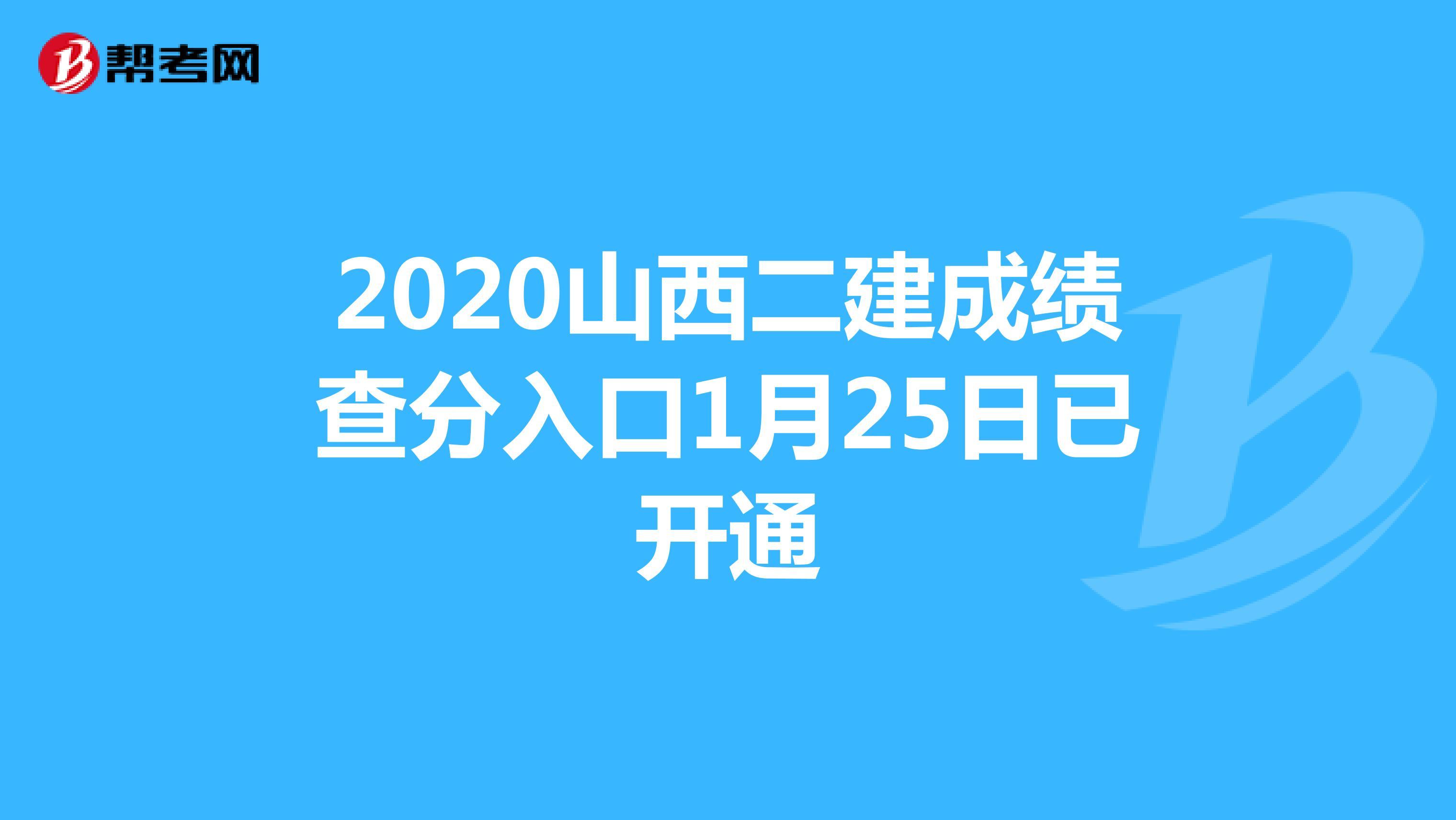 2020山西二建成绩查分入口1月25日已开通