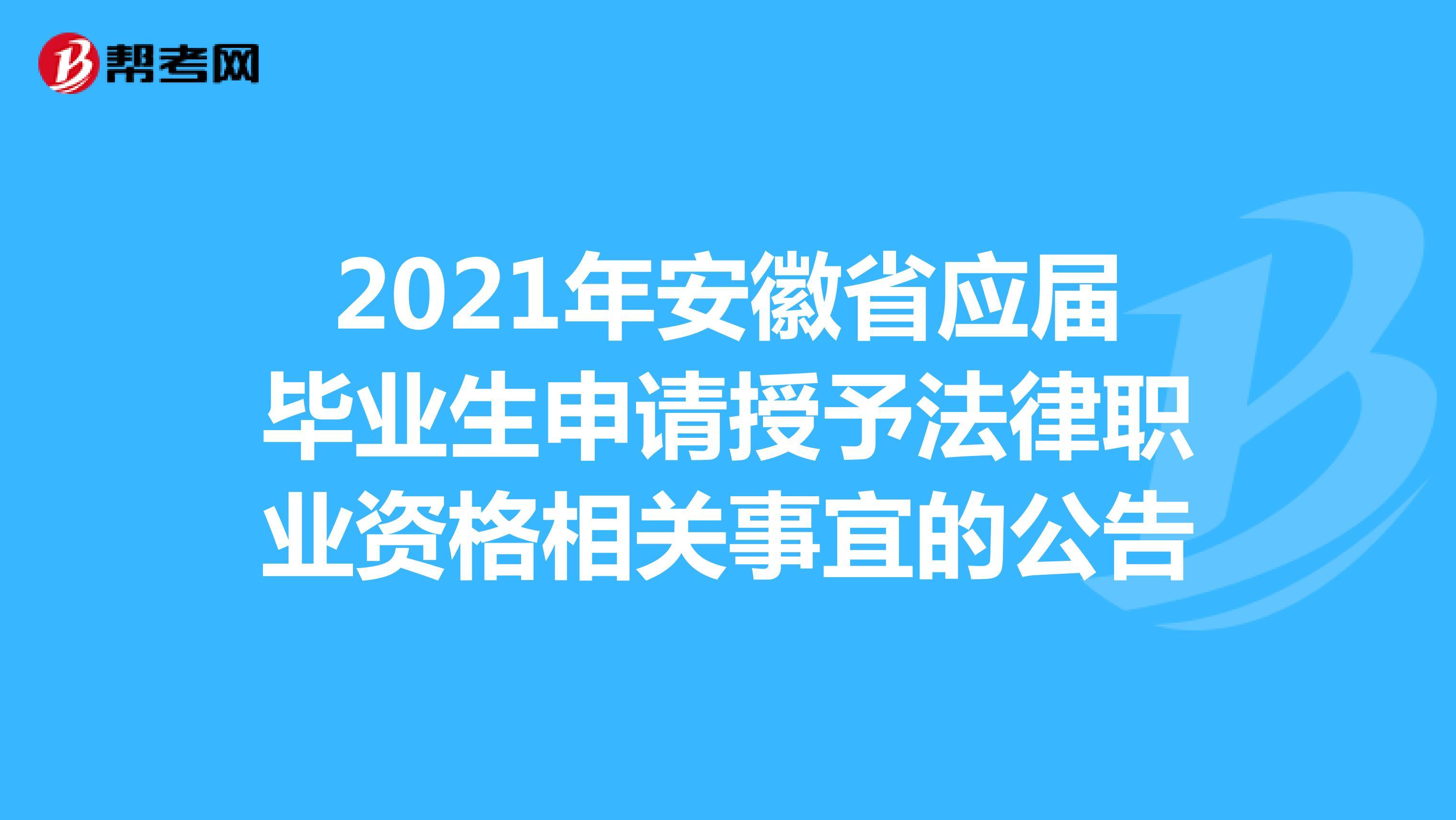 2021年安徽省应届毕业生申请授予法律职业资格相关事宜的公告