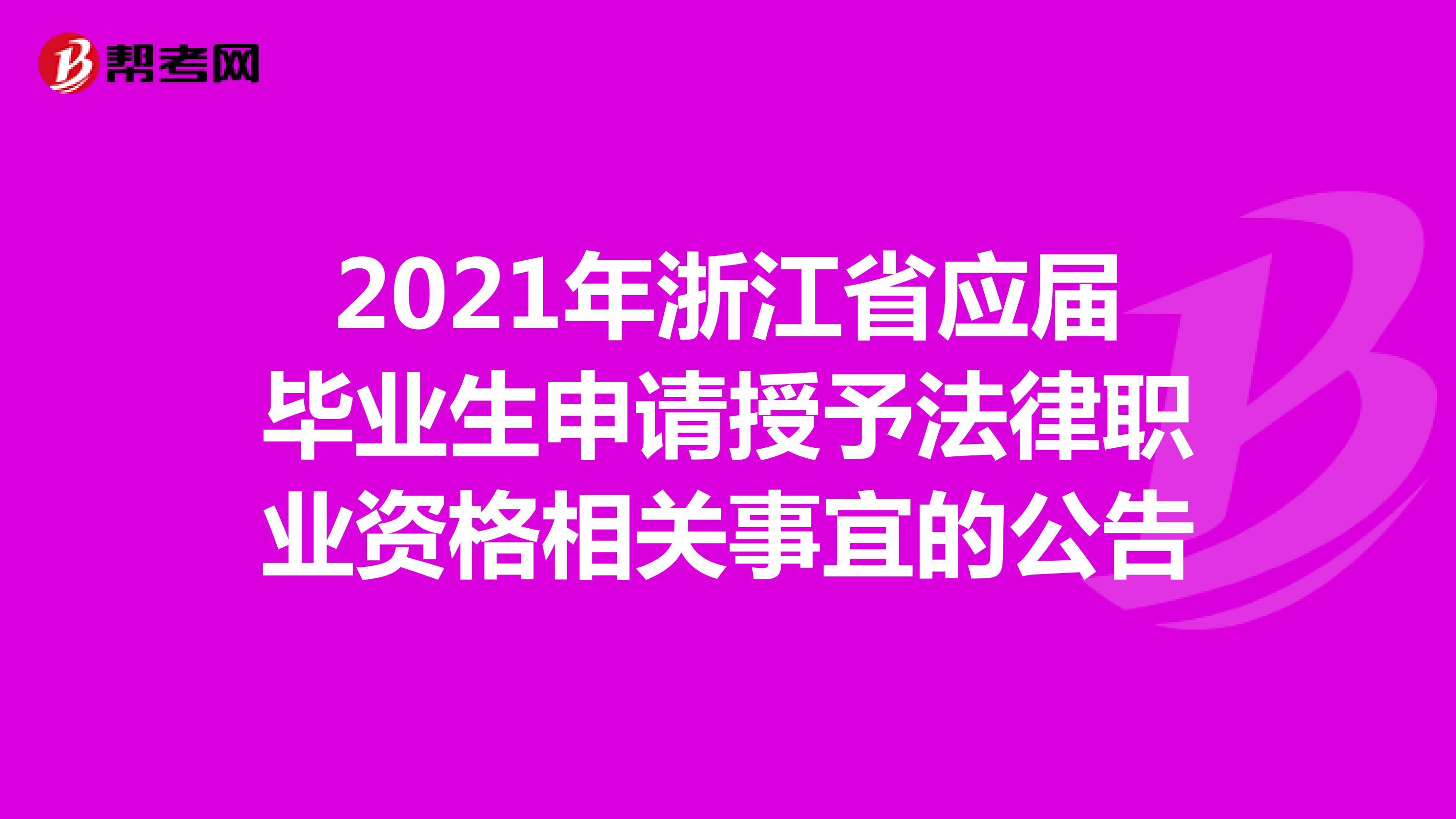 2021年浙江省应届毕业生申请授予法律职业资格相关事宜的公告