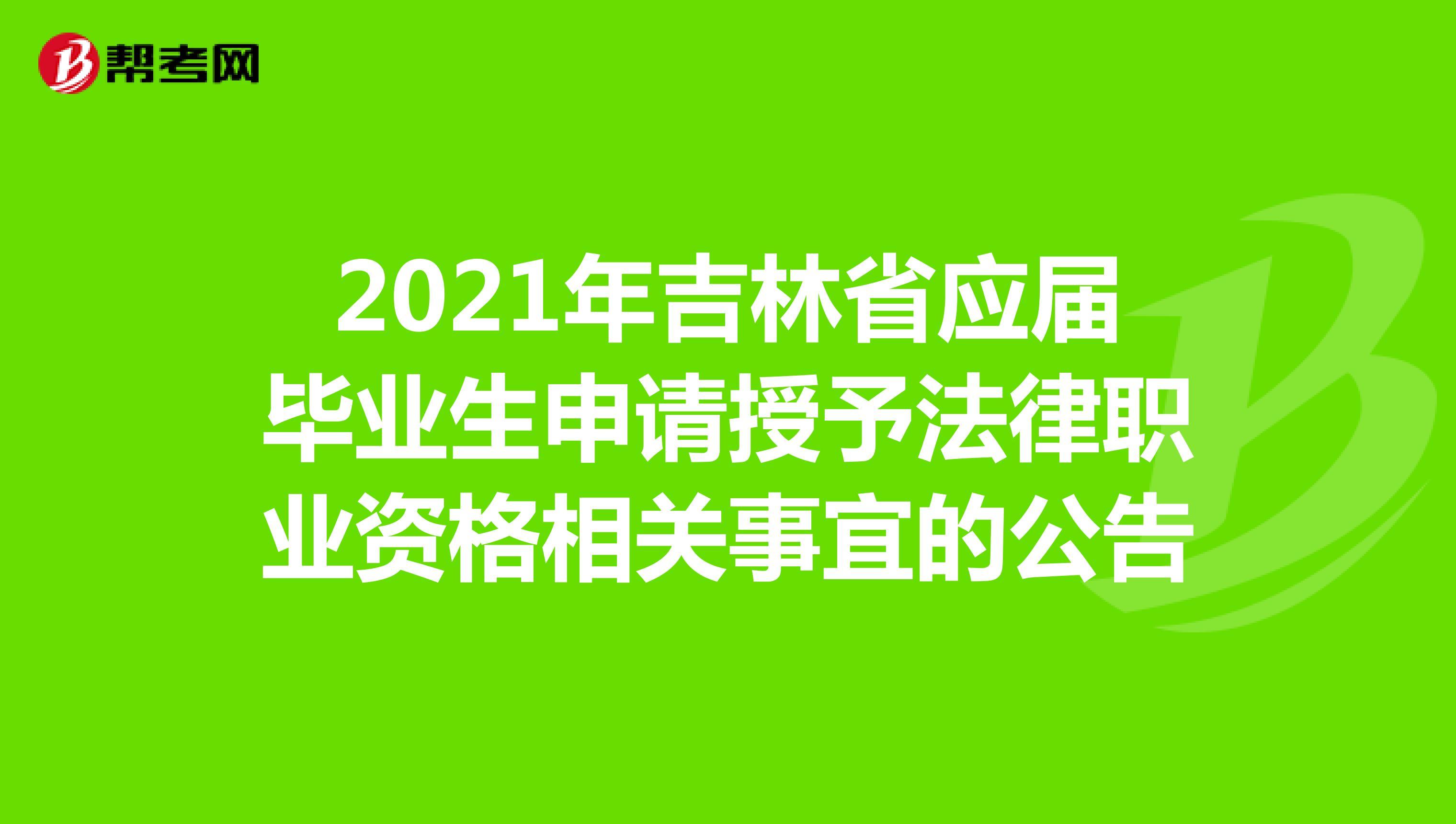 2021年吉林省应届毕业生申请授予法律职业资格相关事宜的公告
