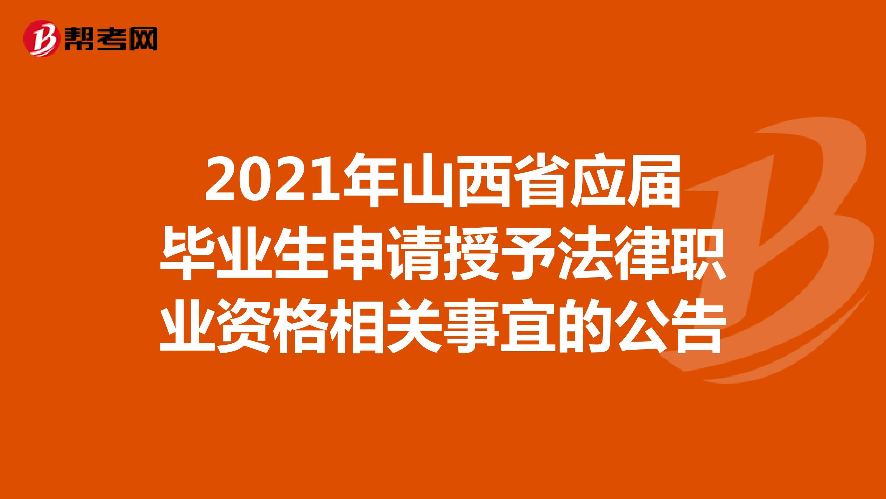 2021年山西省应届毕业生申请授予法律职业资格相关事宜的公告