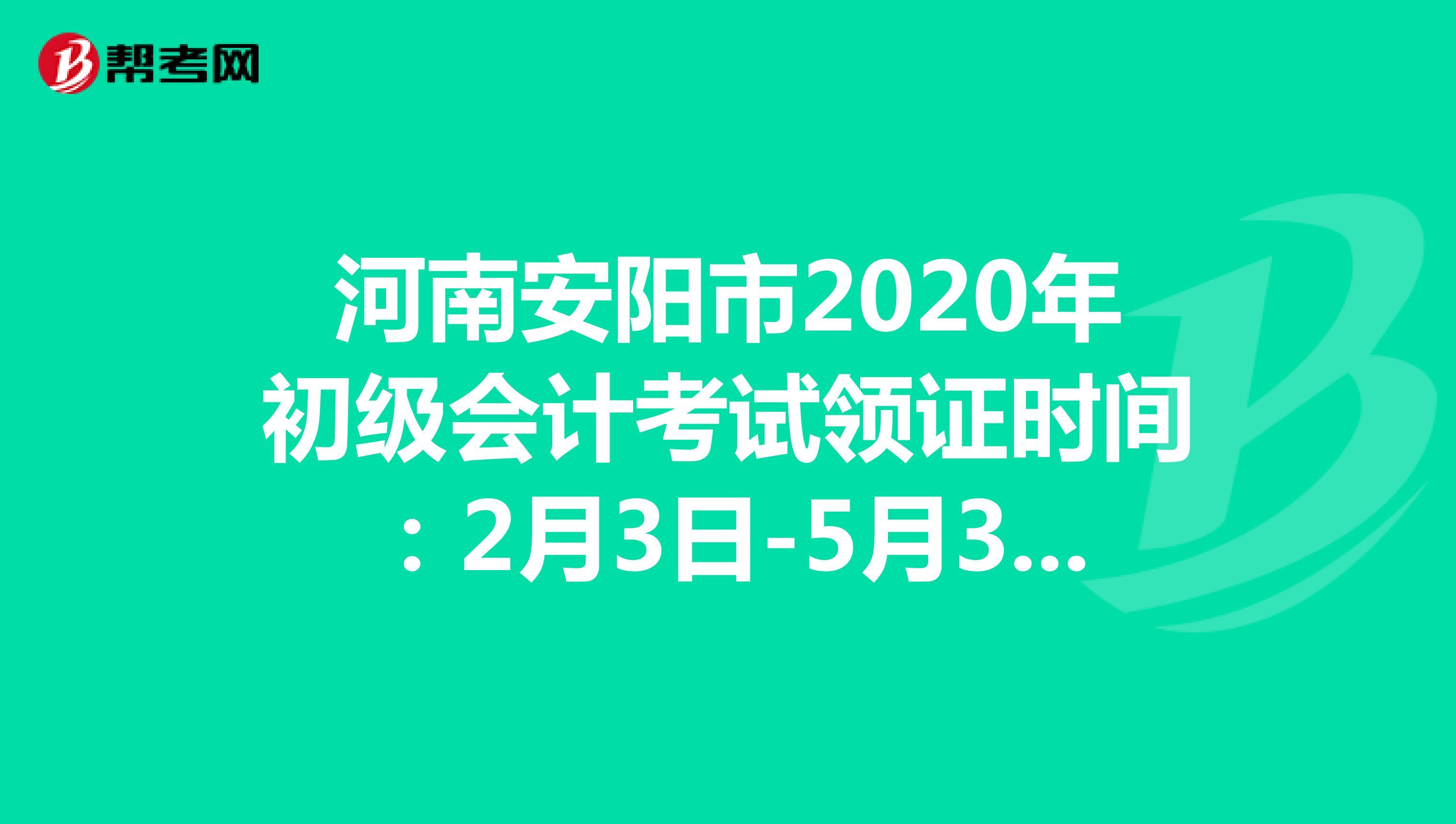 河南安阳市2020年初会考试领证时间:2月3日-5月31日