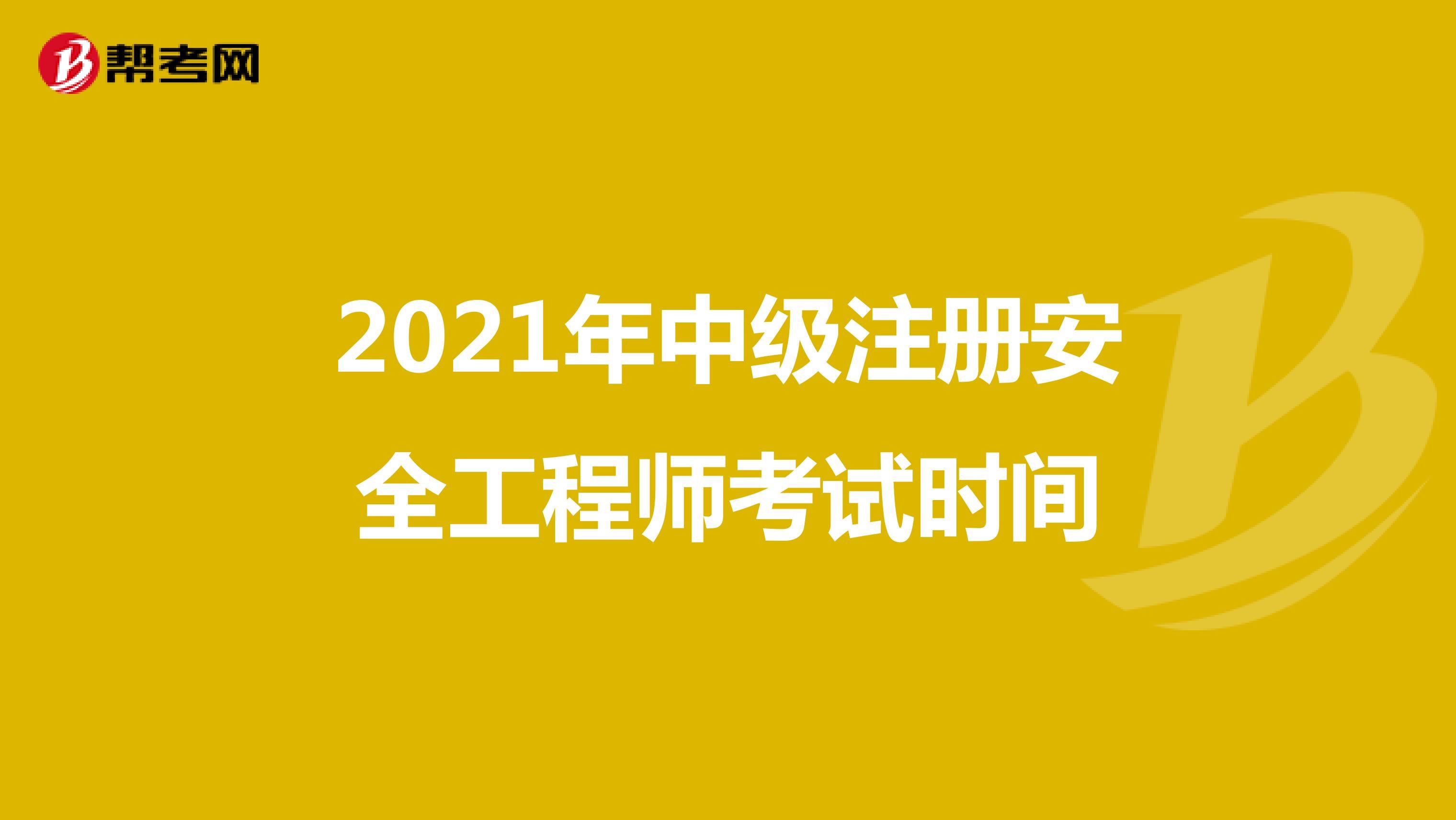 2021年中级注册安全工程师考试时间