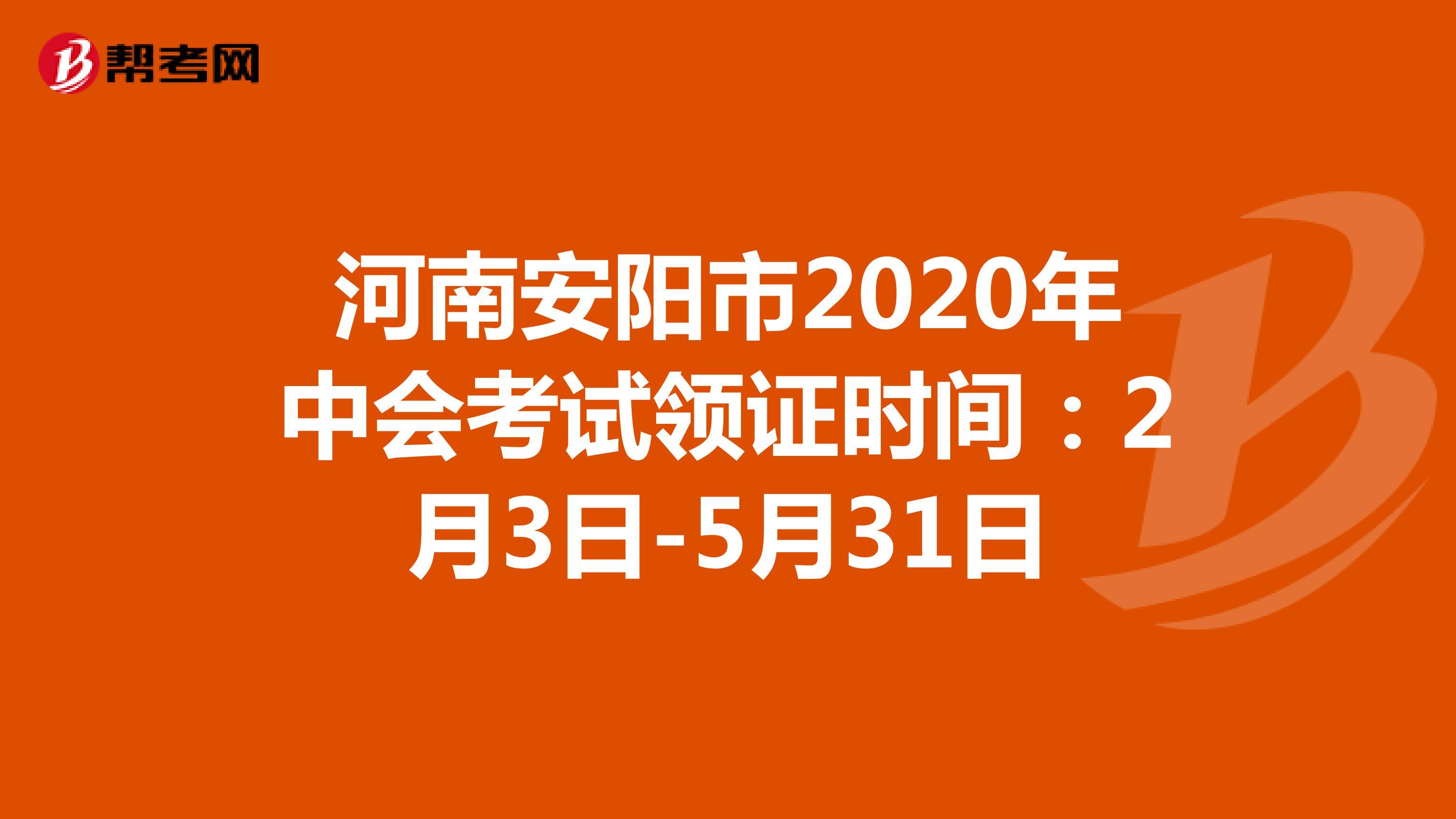 河南安阳市2020年中会考试领证时间:2月3日-5月31日