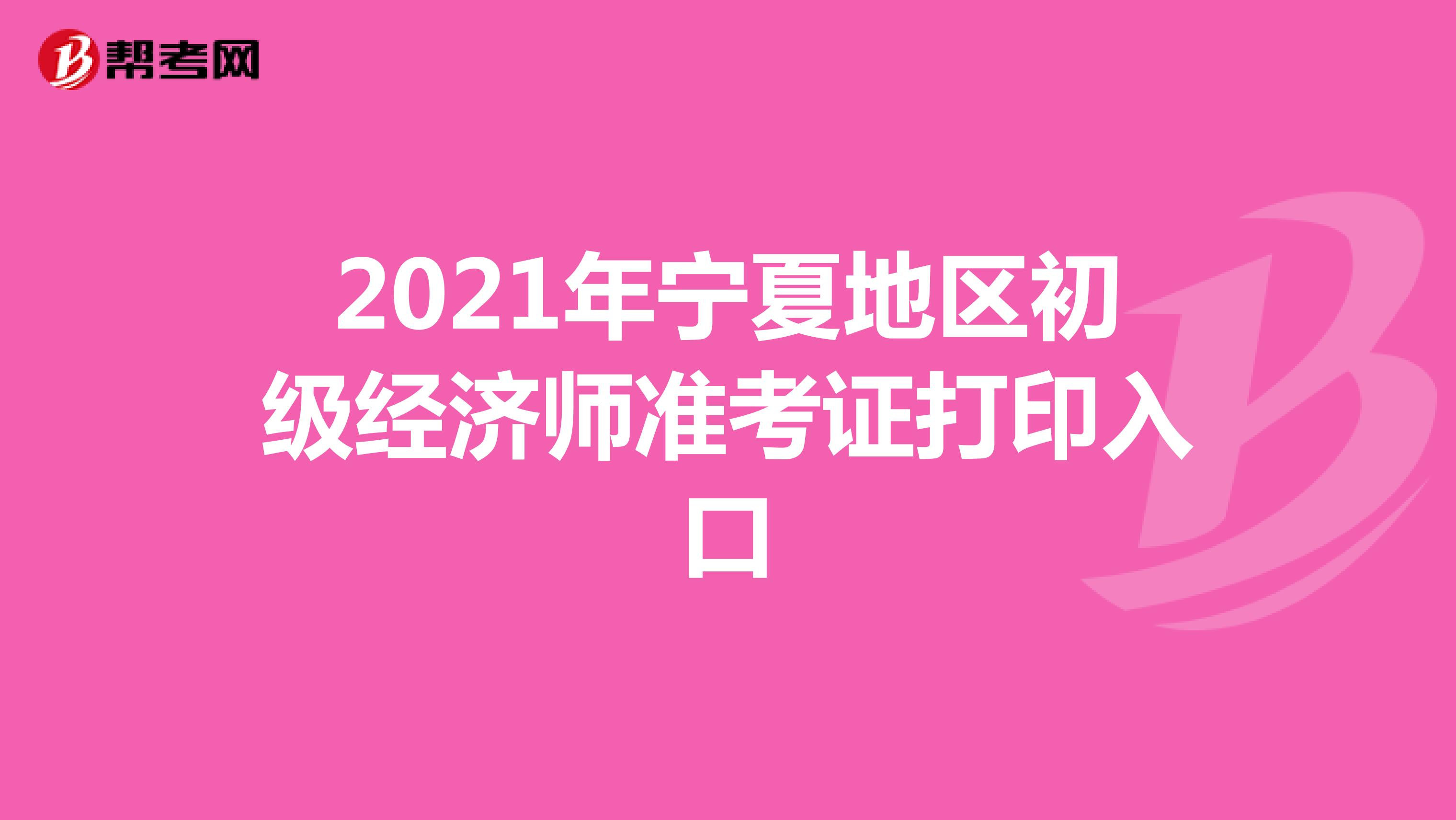2021年宁夏地区初级经济师准考证打印入口