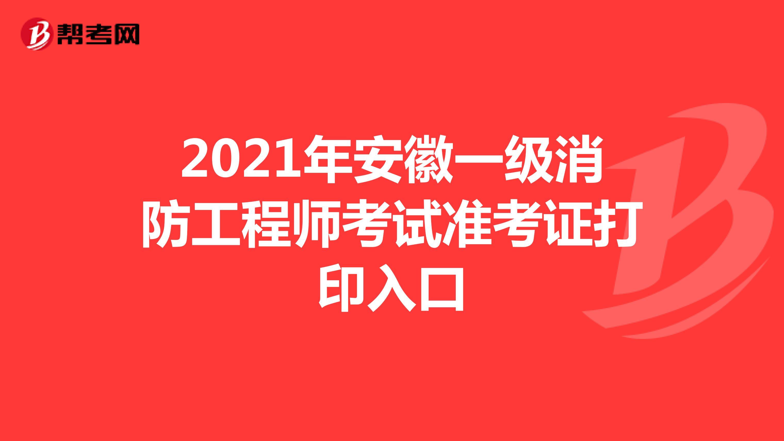 2021年安徽一级消防工程师考试准考证打印入口