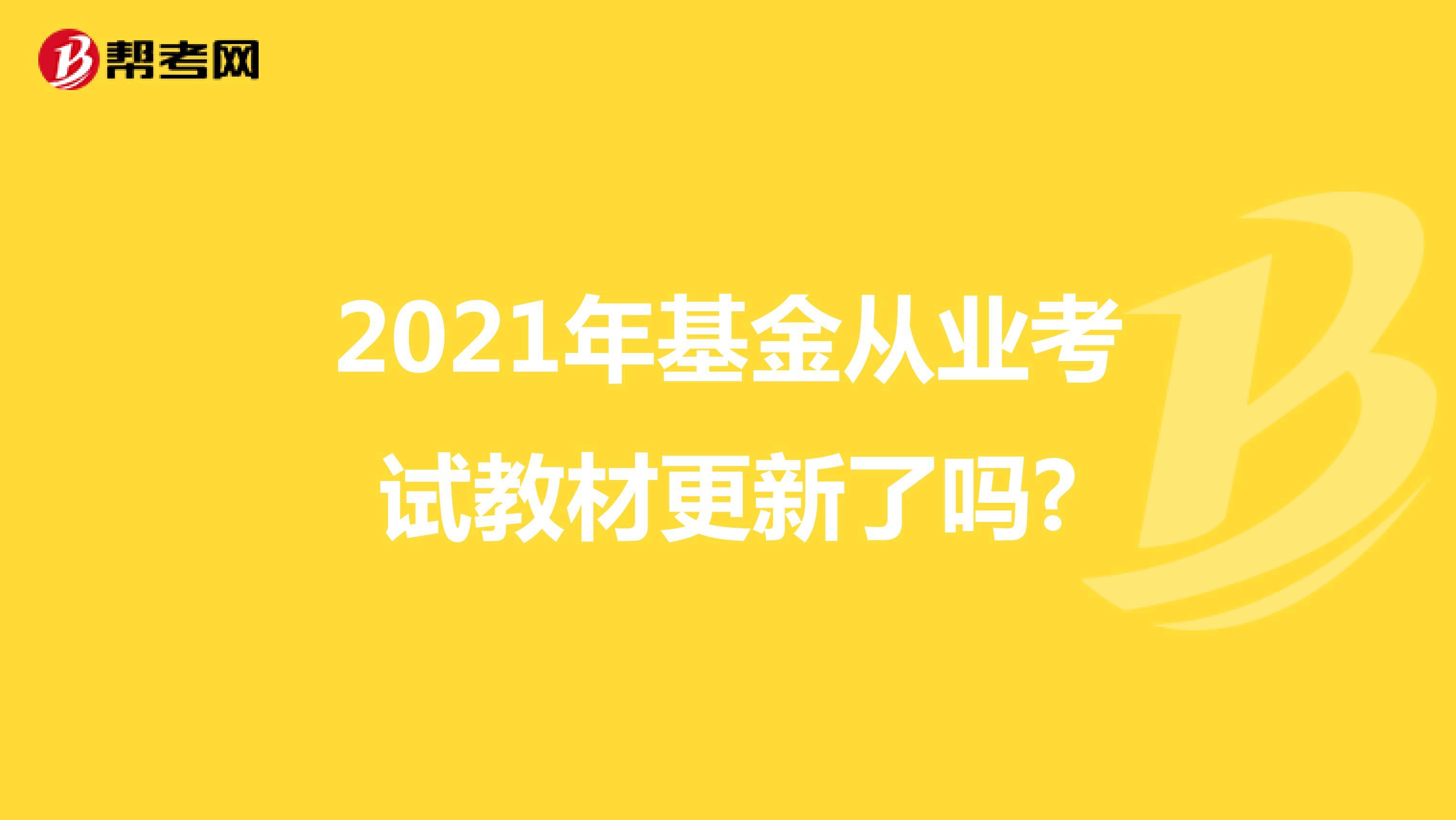 2021年基金从业考试教材更新了吗?