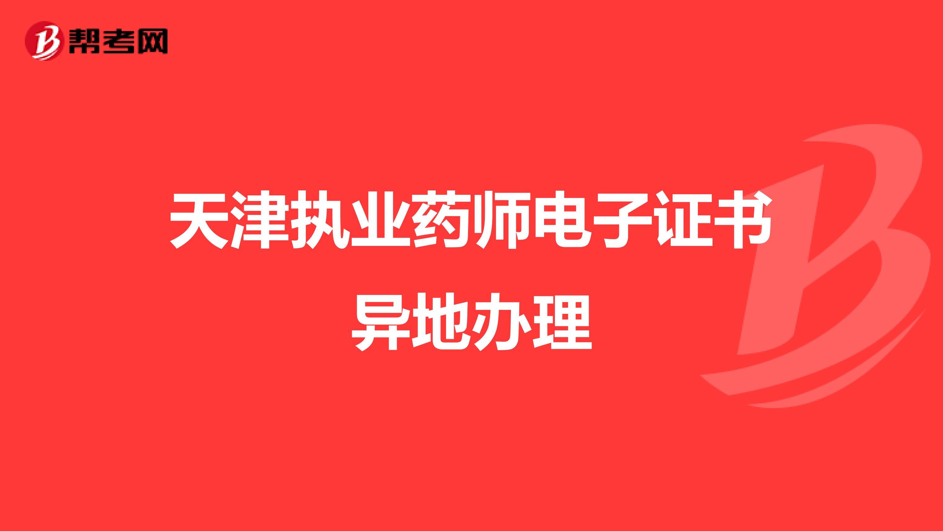 天津执业药师电子证书异地办理