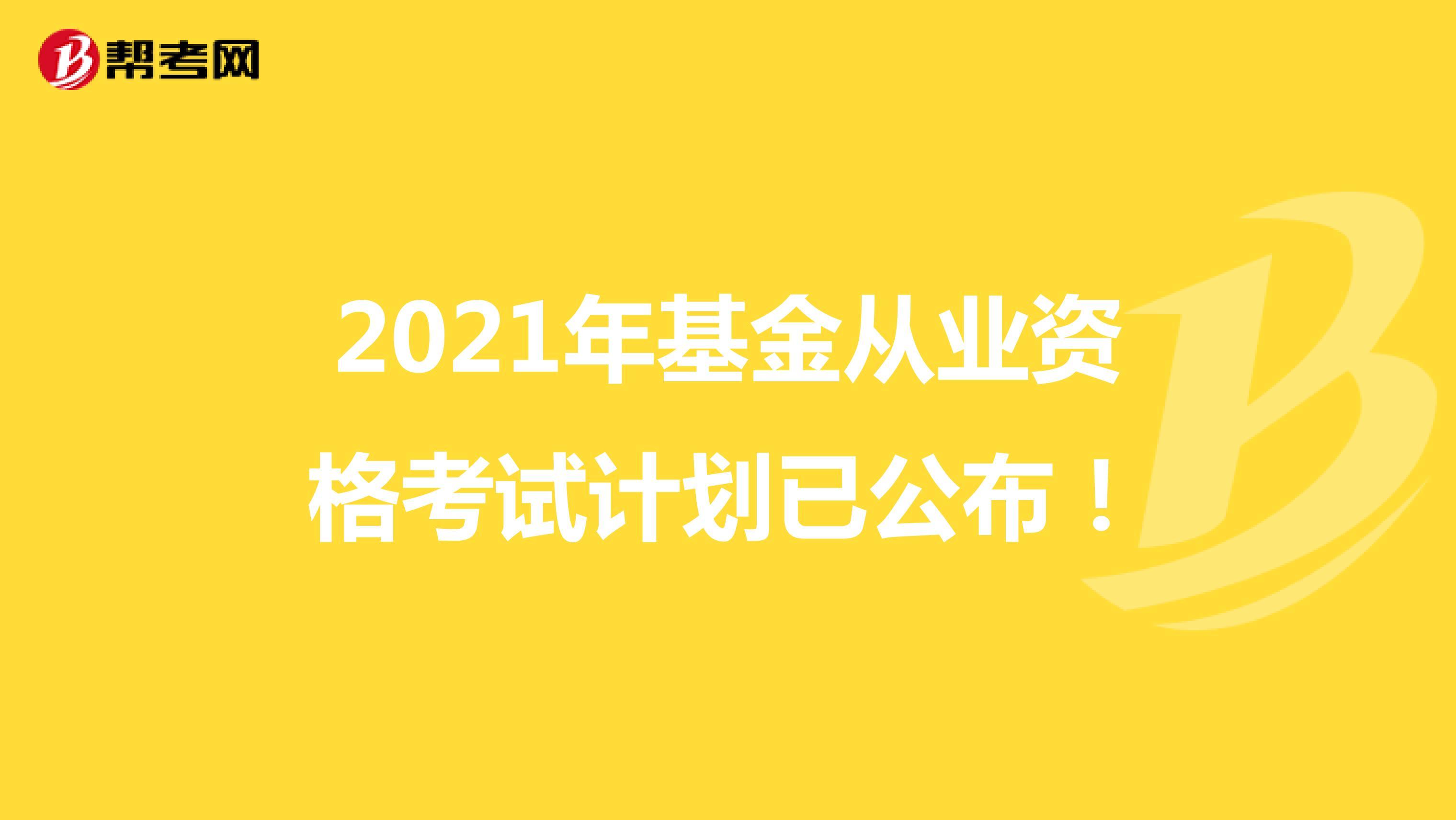2021年基金从业资格考试计划已公布!