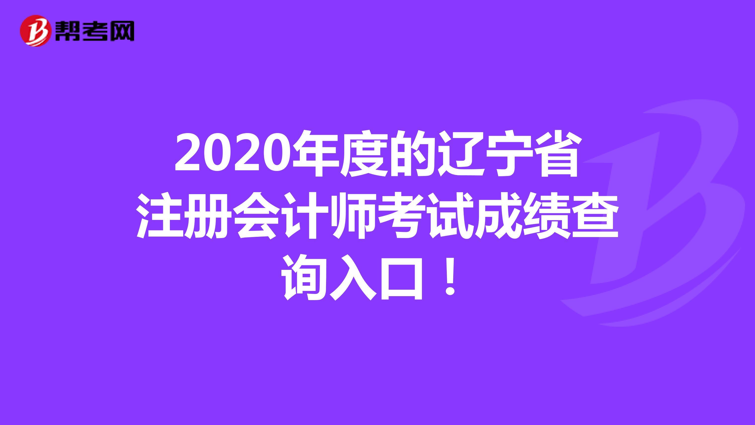 2020年度的遼寧省注冊會計師考試成績查詢入口!