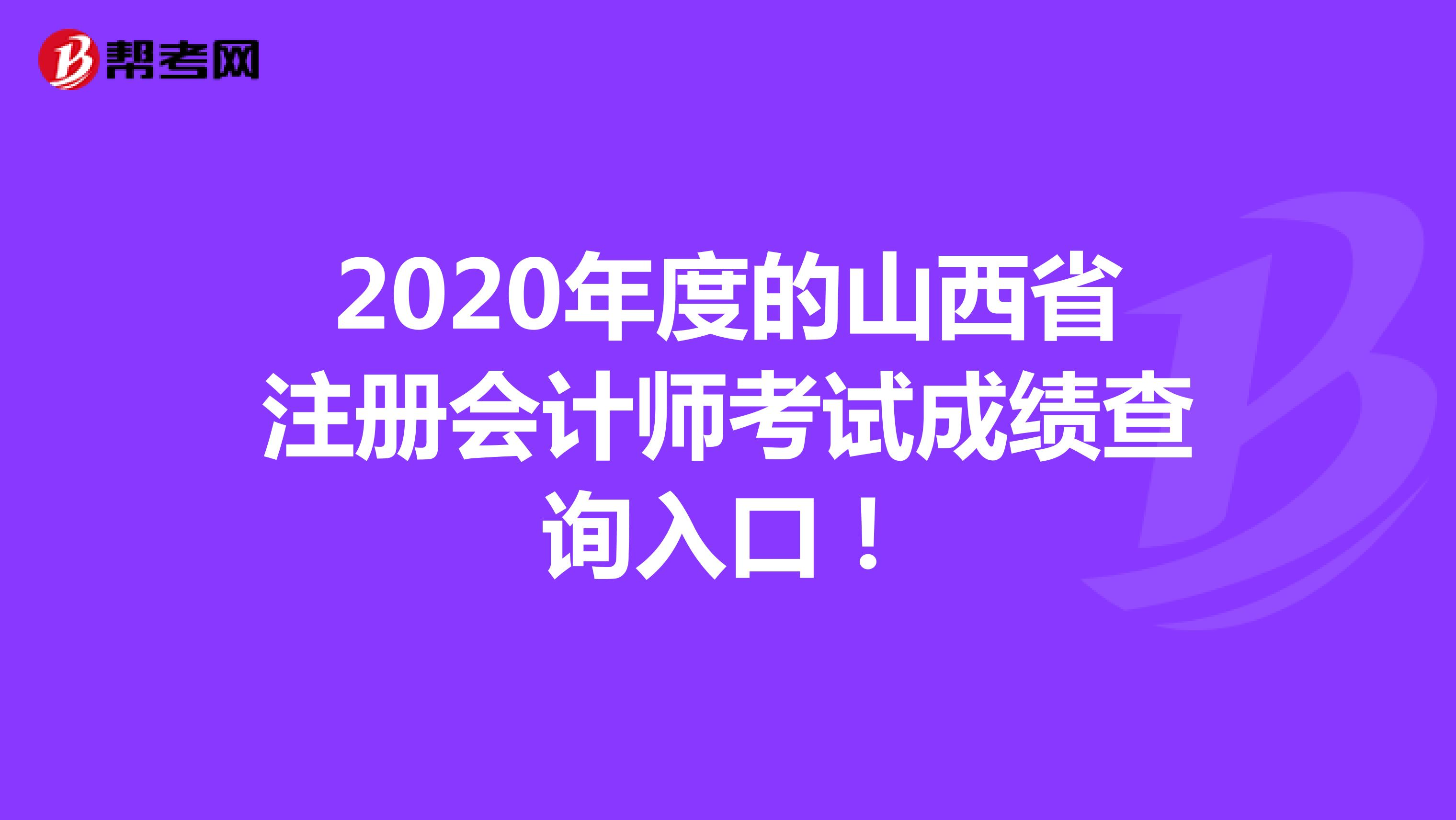 2020年度的山西省注冊會計師考試成績查詢入口!