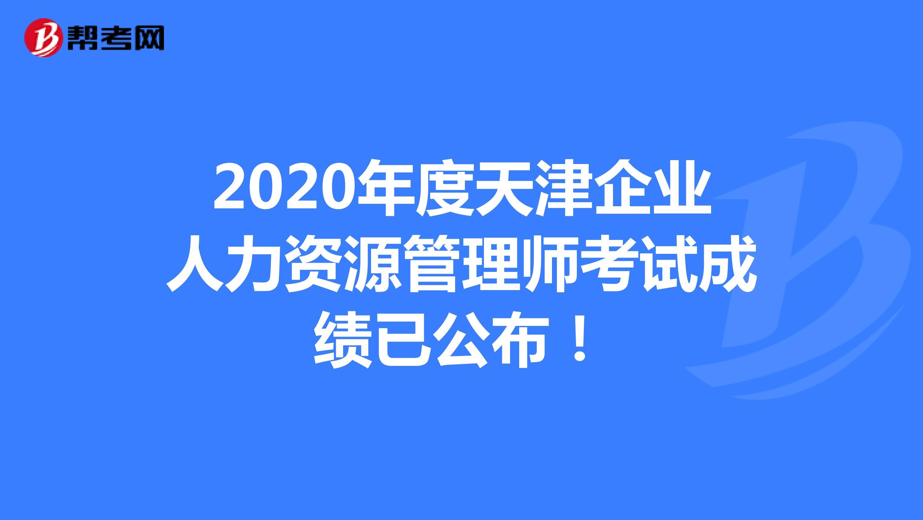 2020年度天津企業人力資源管理師考試成績已公布!