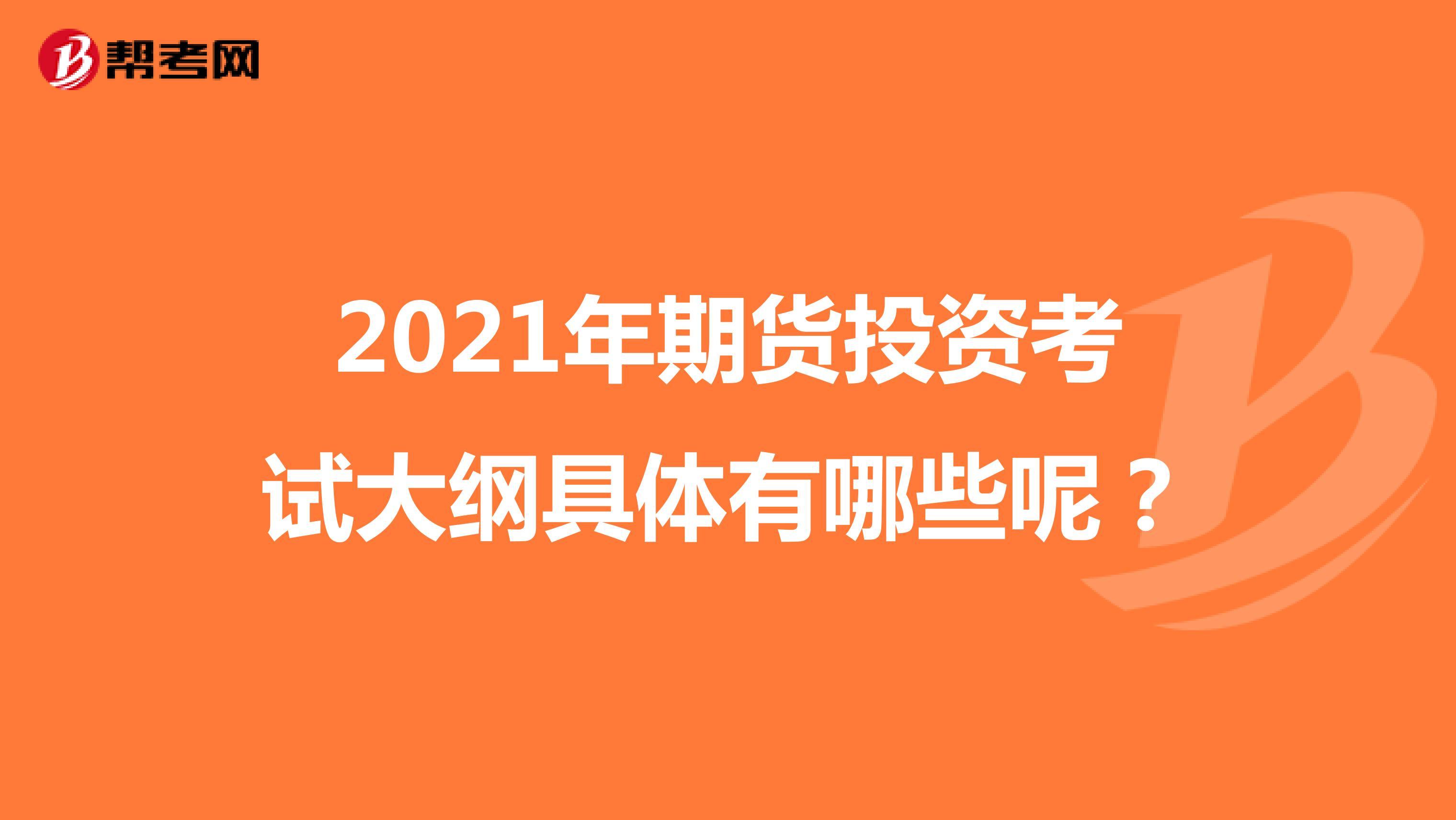2021年期货投资考试大纲具体有哪些呢?