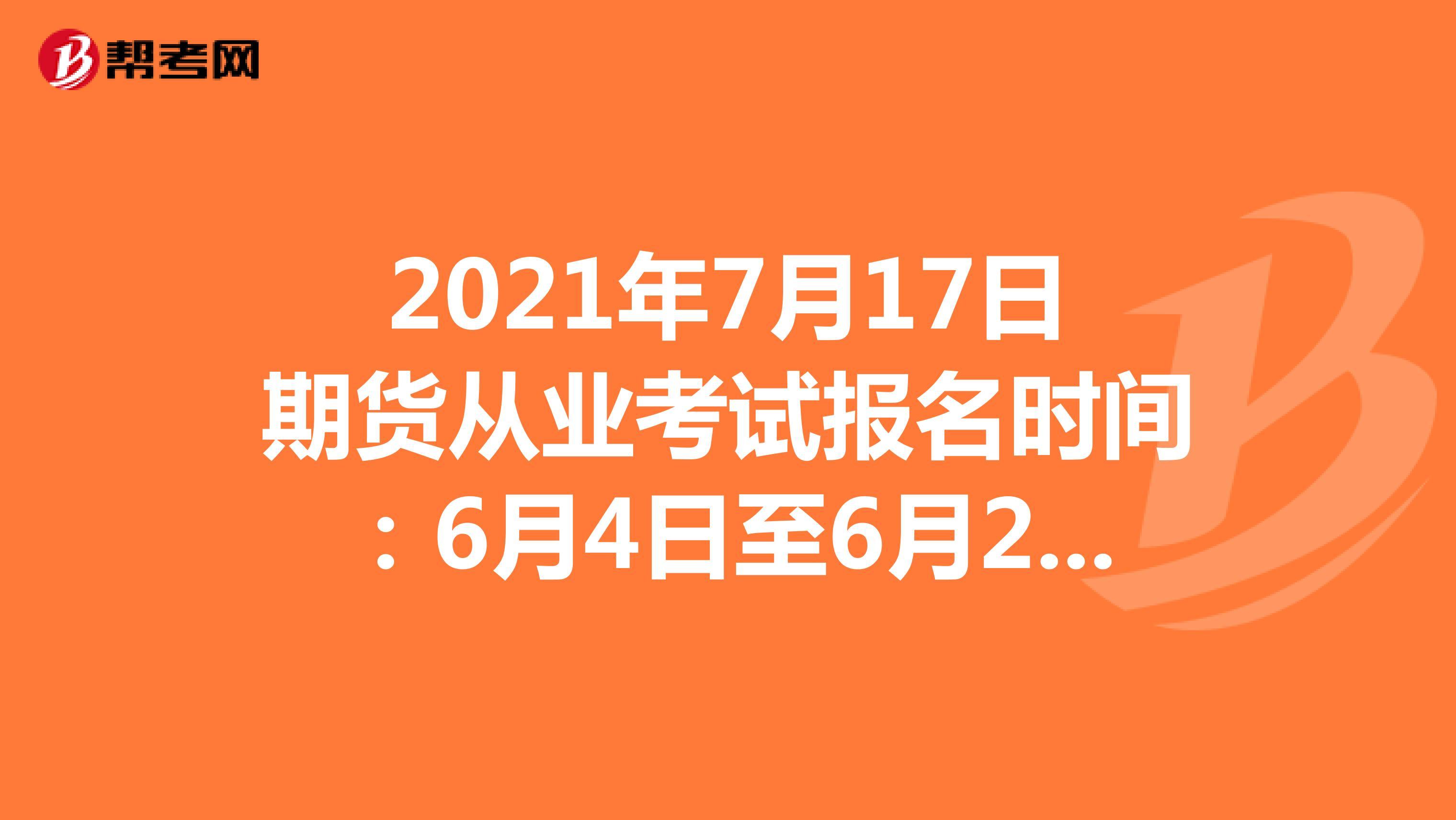 2021年9月11日期货从业考试报名时间:8月9日至8月25日