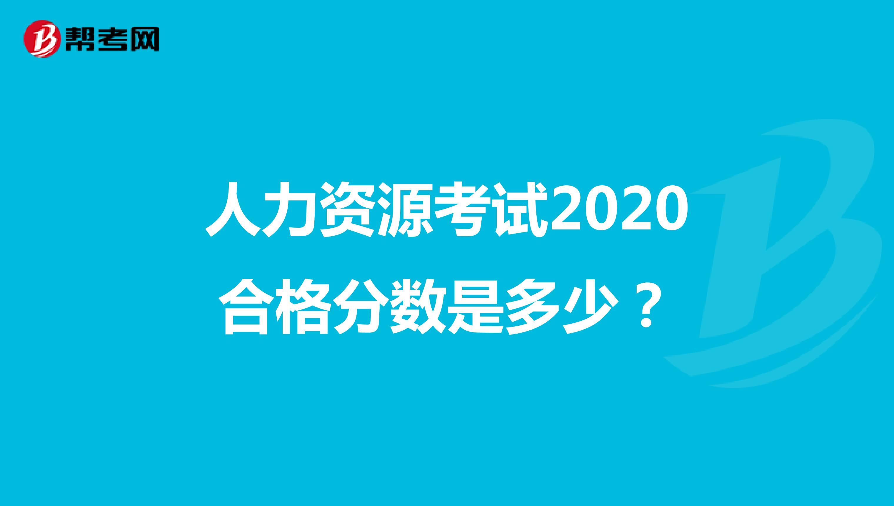 人力資源考試2020合格分數是多少?