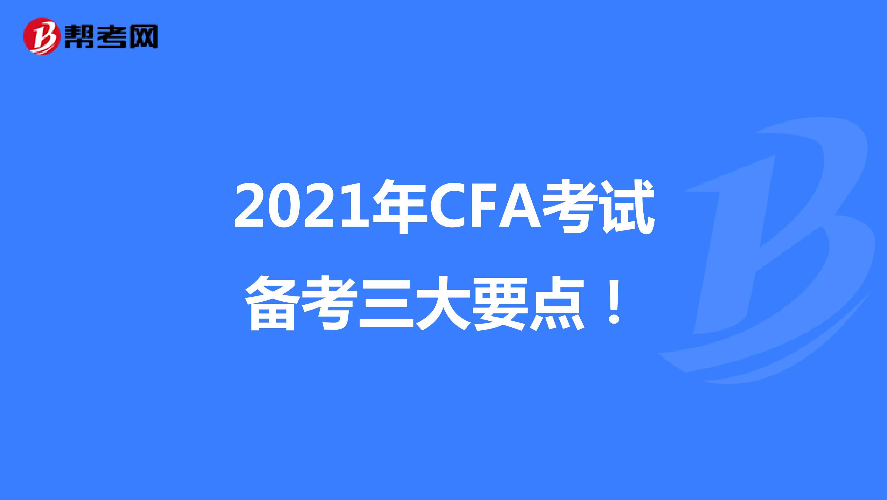 2021年CFA考试备考三大要点!