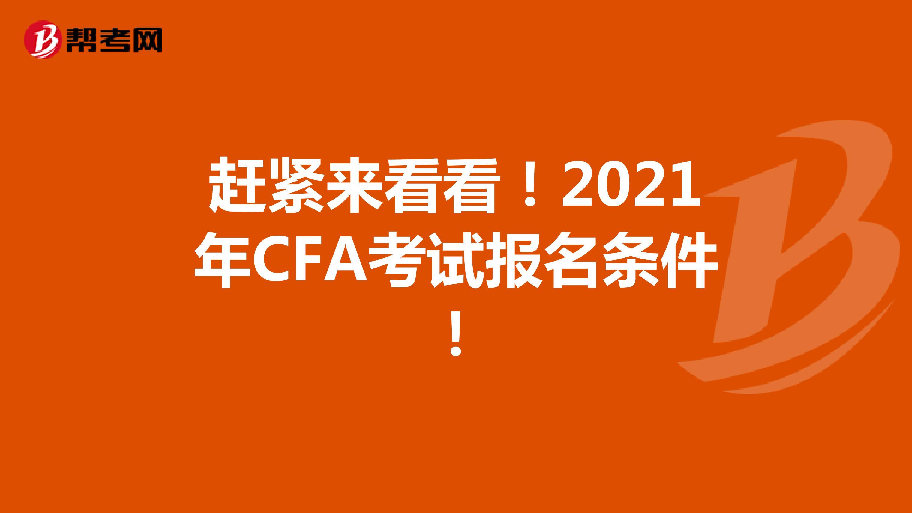 赶紧来看看!2021年CFA考试报名条件!