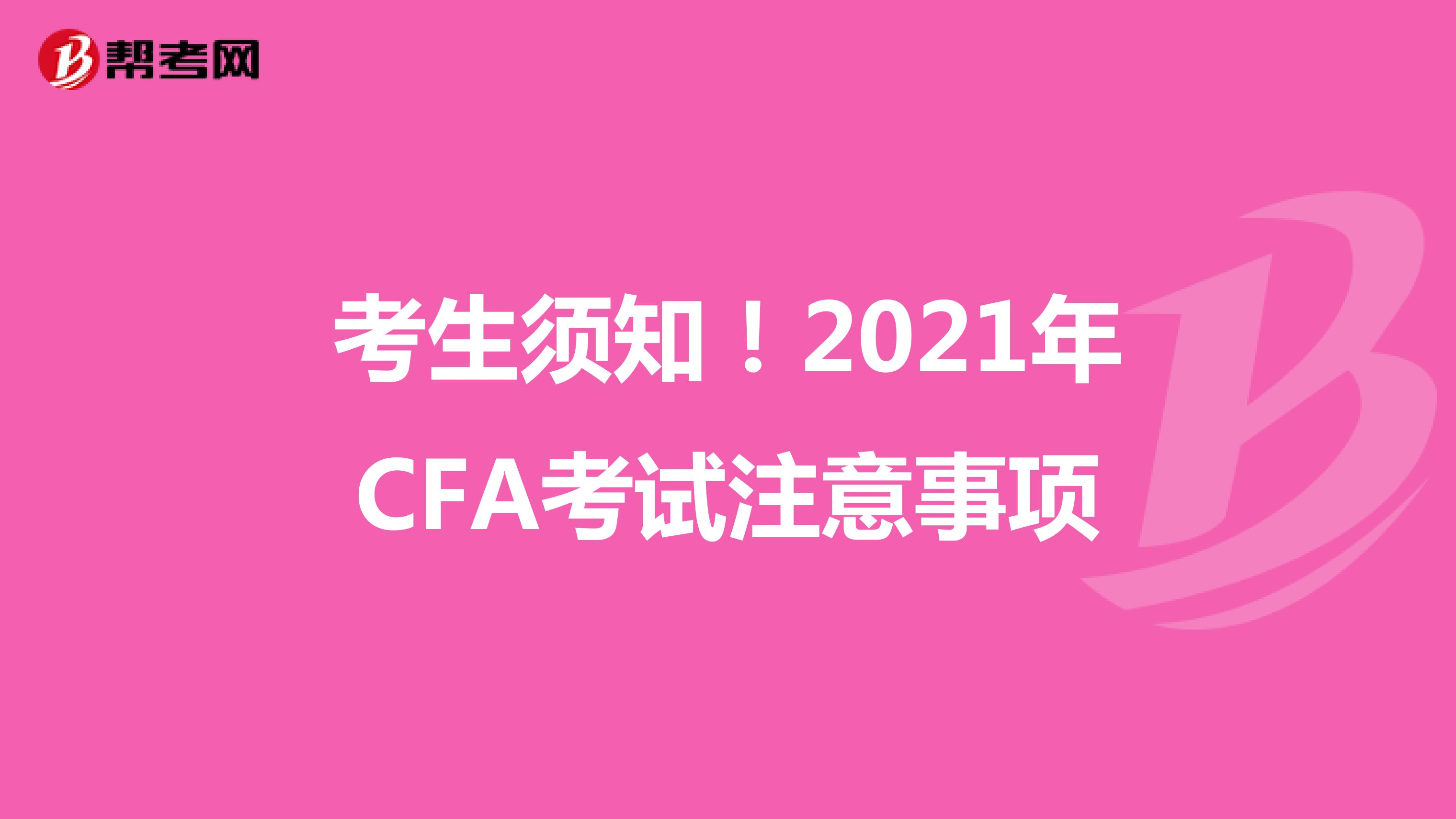考生须知!2021年CFA考试注意事项