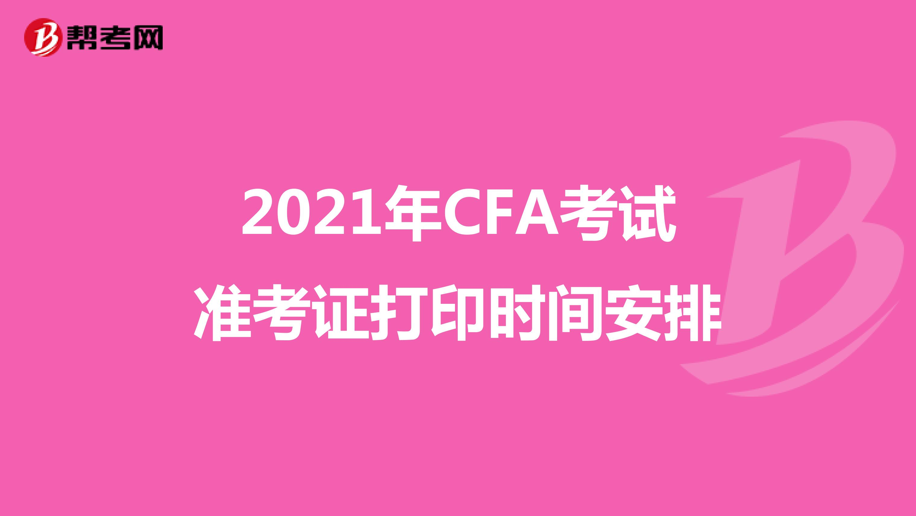 2021年CFA考試準考證打印時間安排