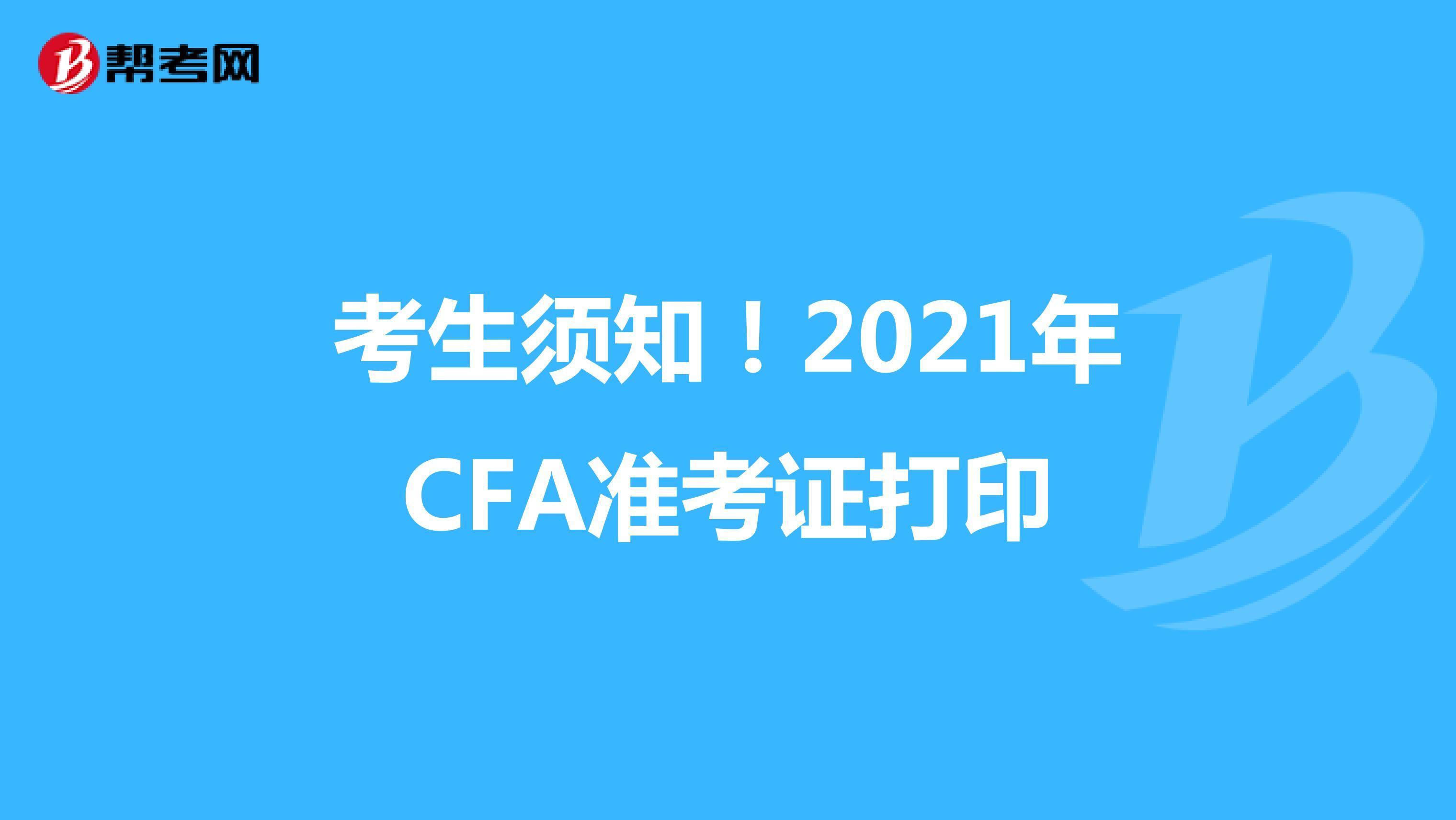 考生須知!2021年CFA準考證打印