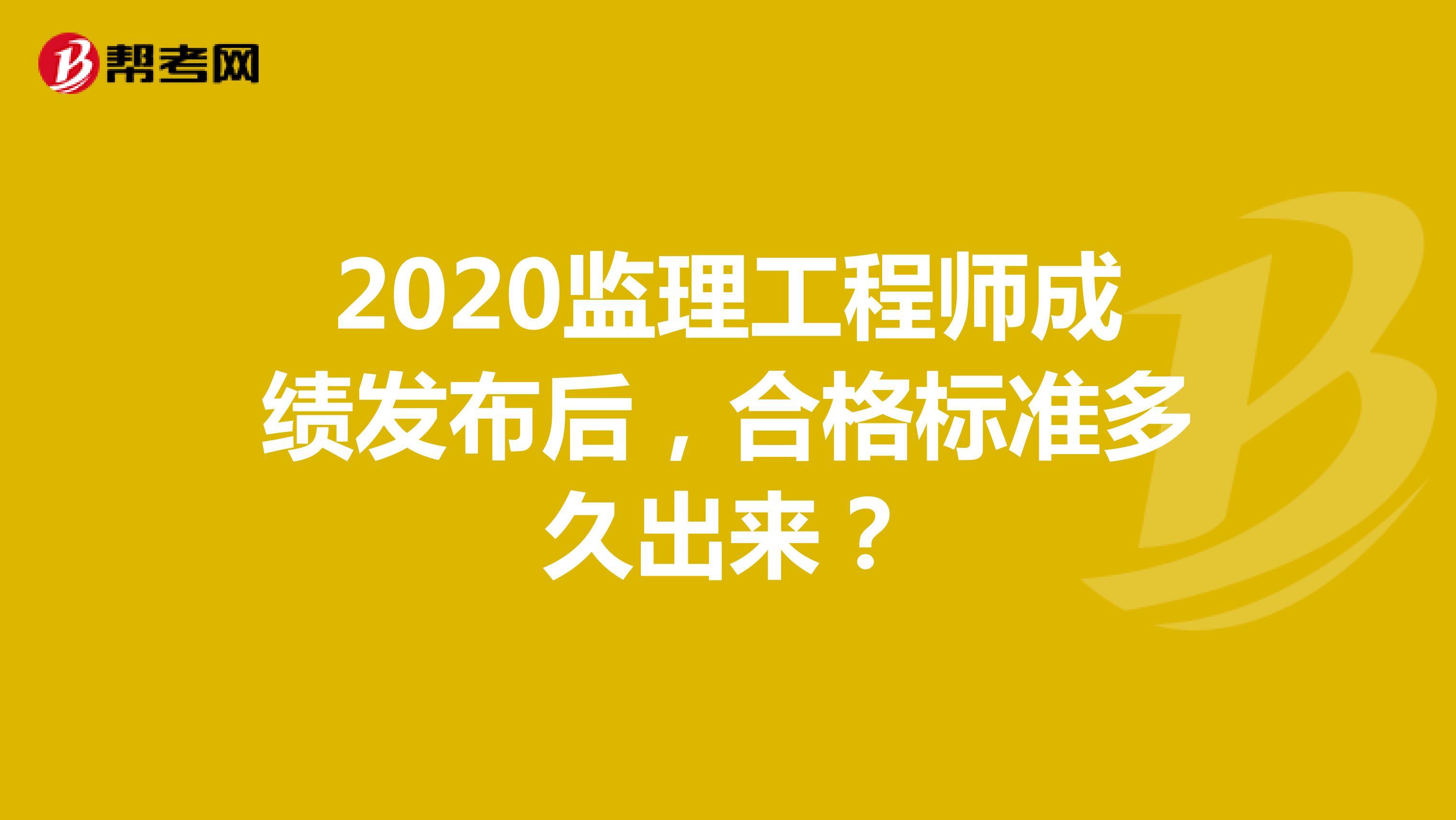 2020監理工程師成績發布后,合格標準多久出來?