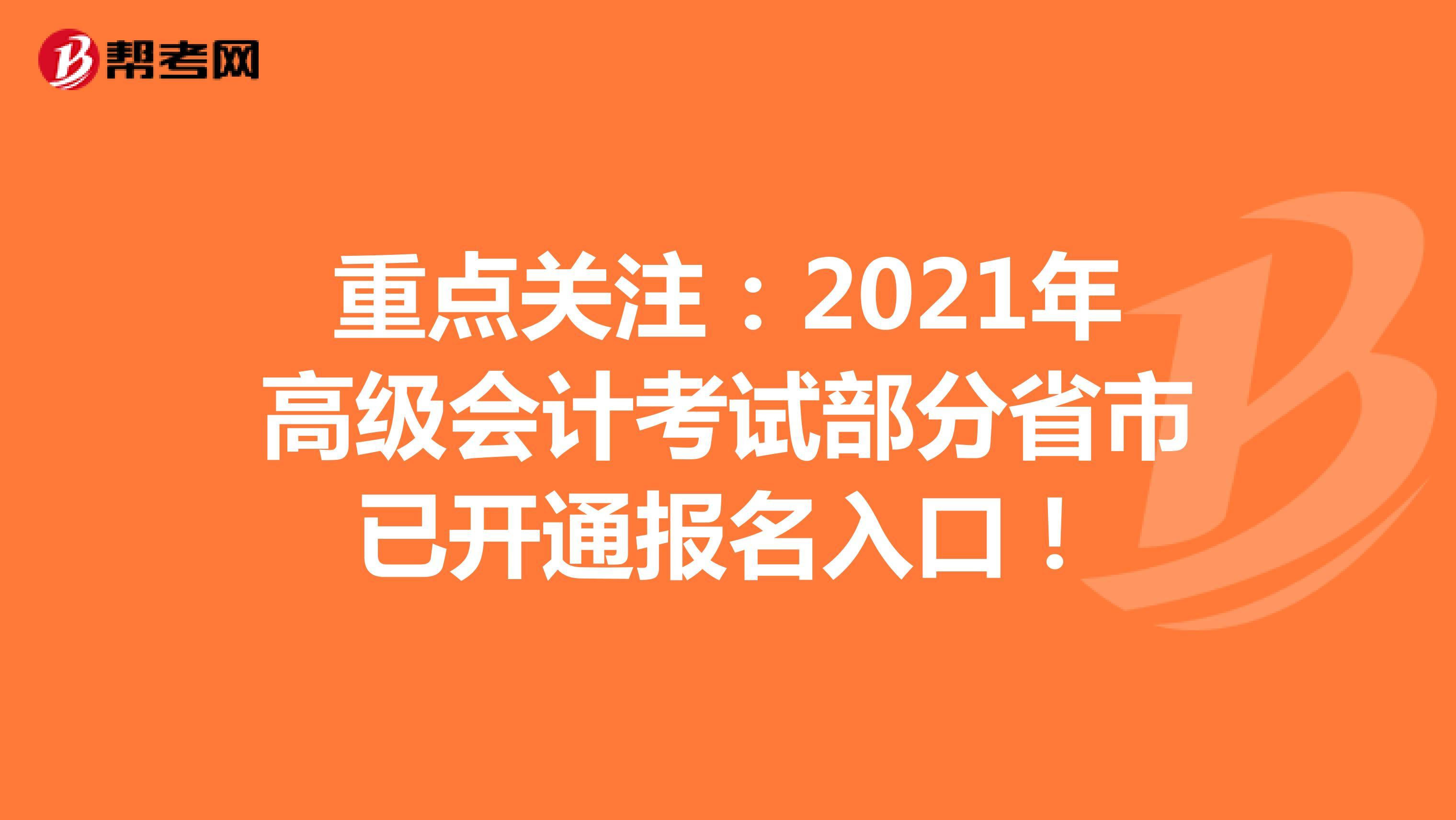 重點關注:2021年高級會計考試部分省市已開通報名入口!