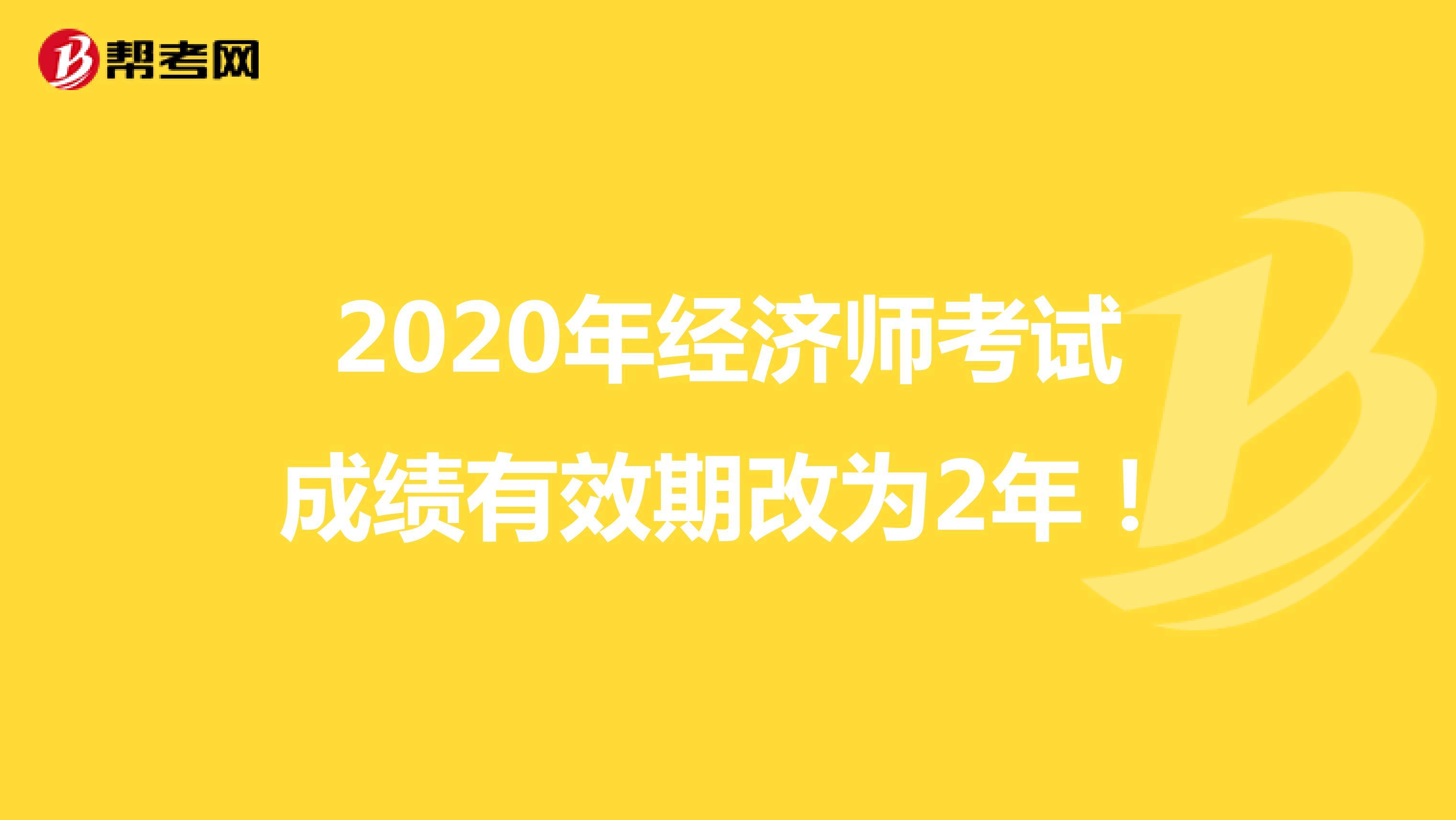 2020年经济师考试成绩有效期改为2年!