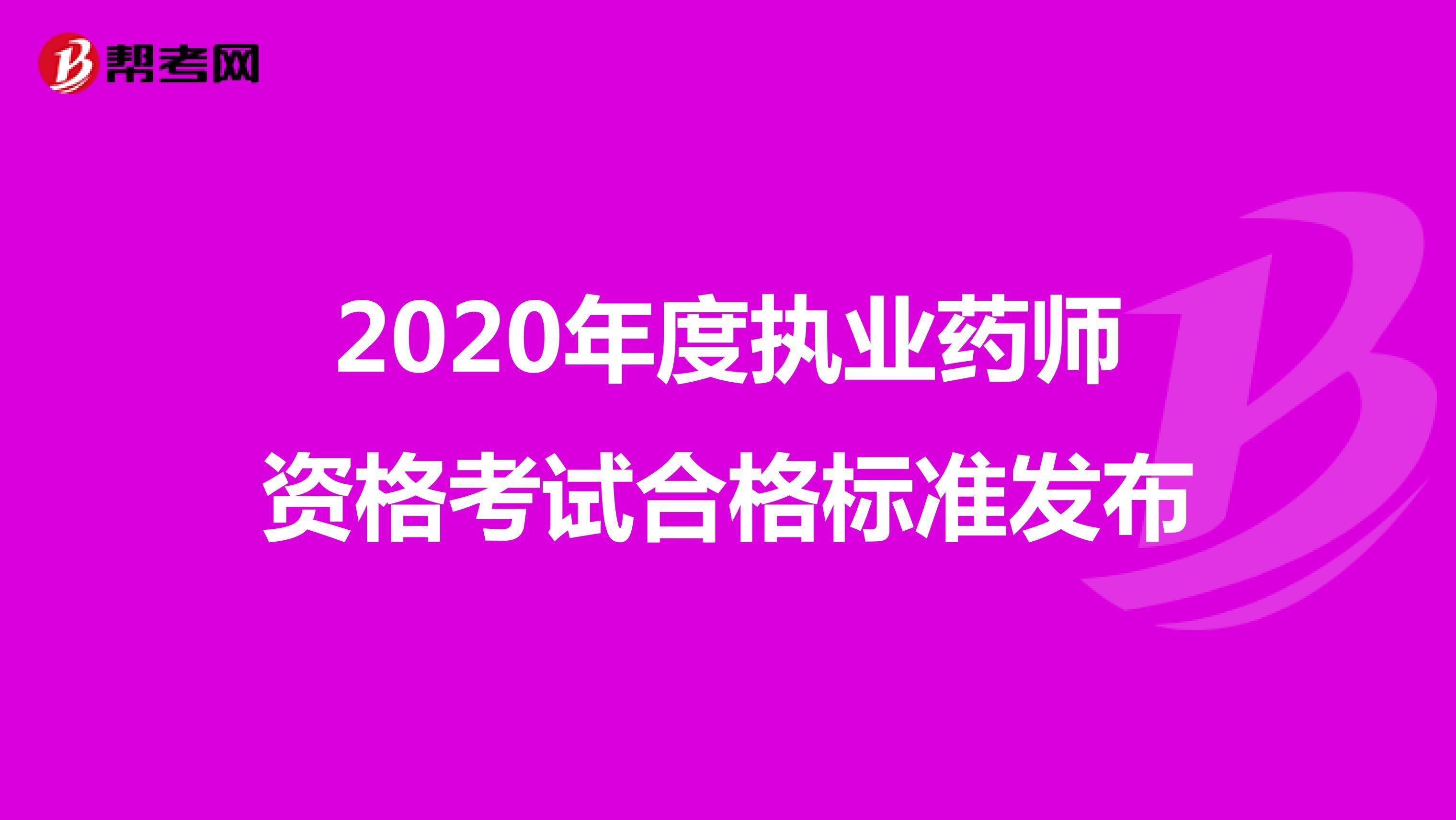 2020年度执业药师资格考试合格标准发布
