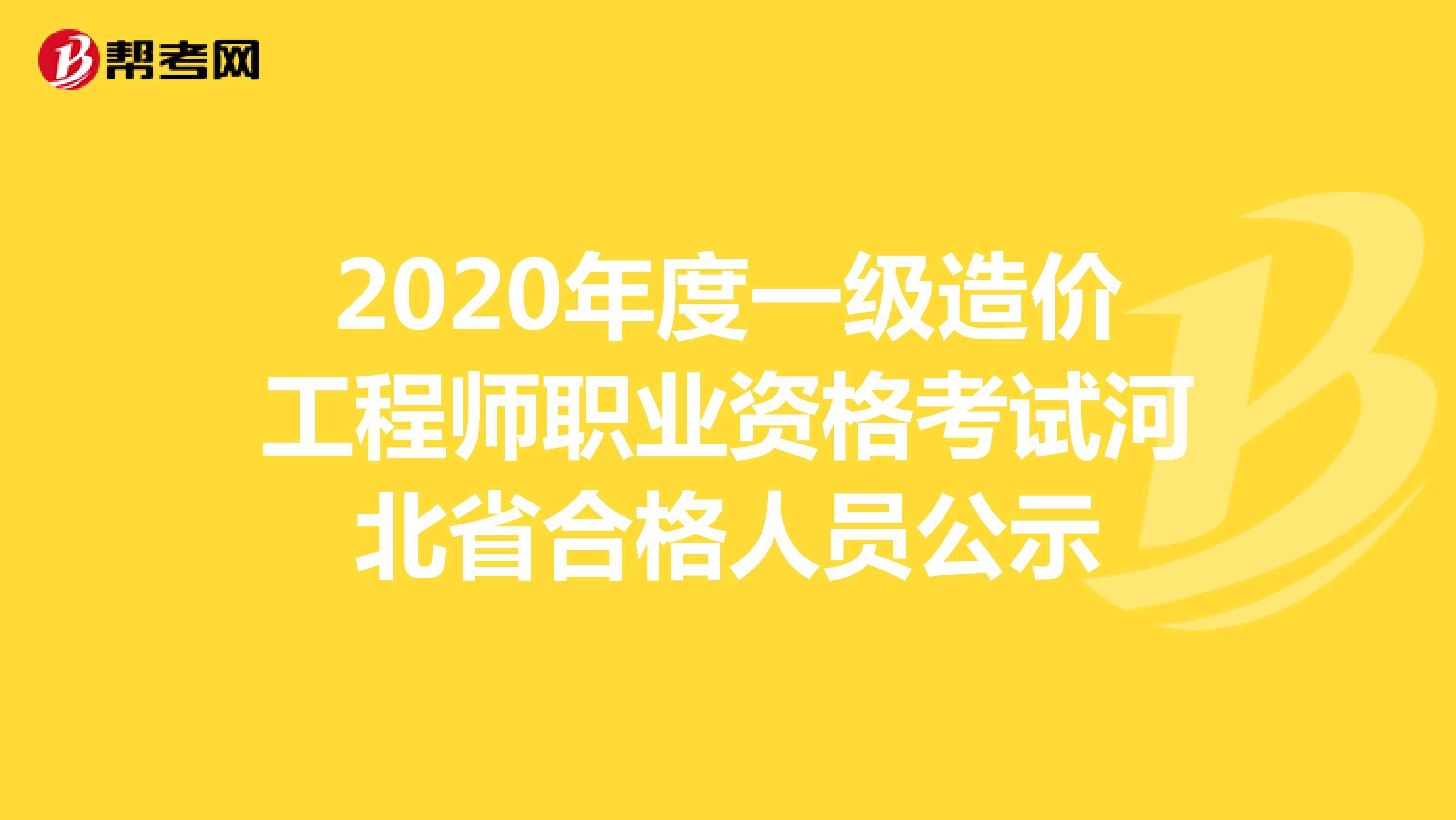 2020年度一級造價工程師職業資格考試河北省合格人員公示