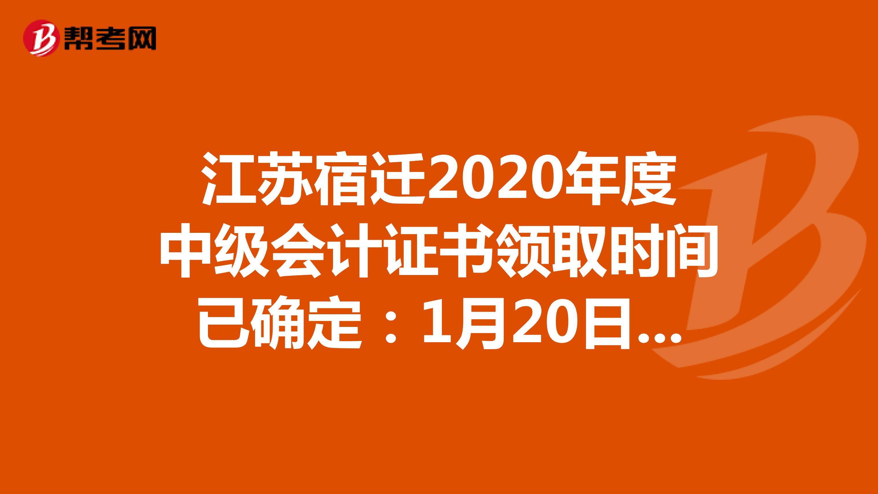 江苏宿迁2020年度中级会计证书领取时间已确定:1月20日开始