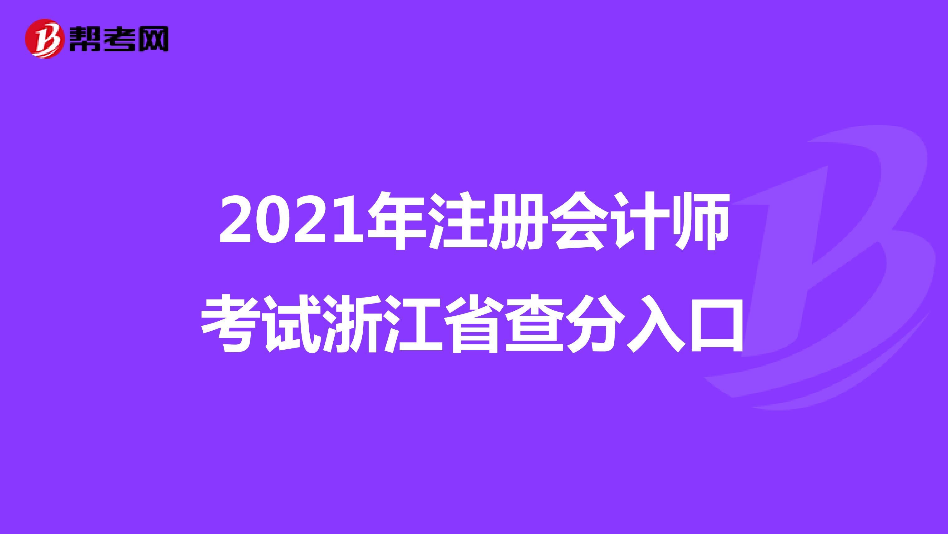 2021年注册会计师考试浙江省查分入口