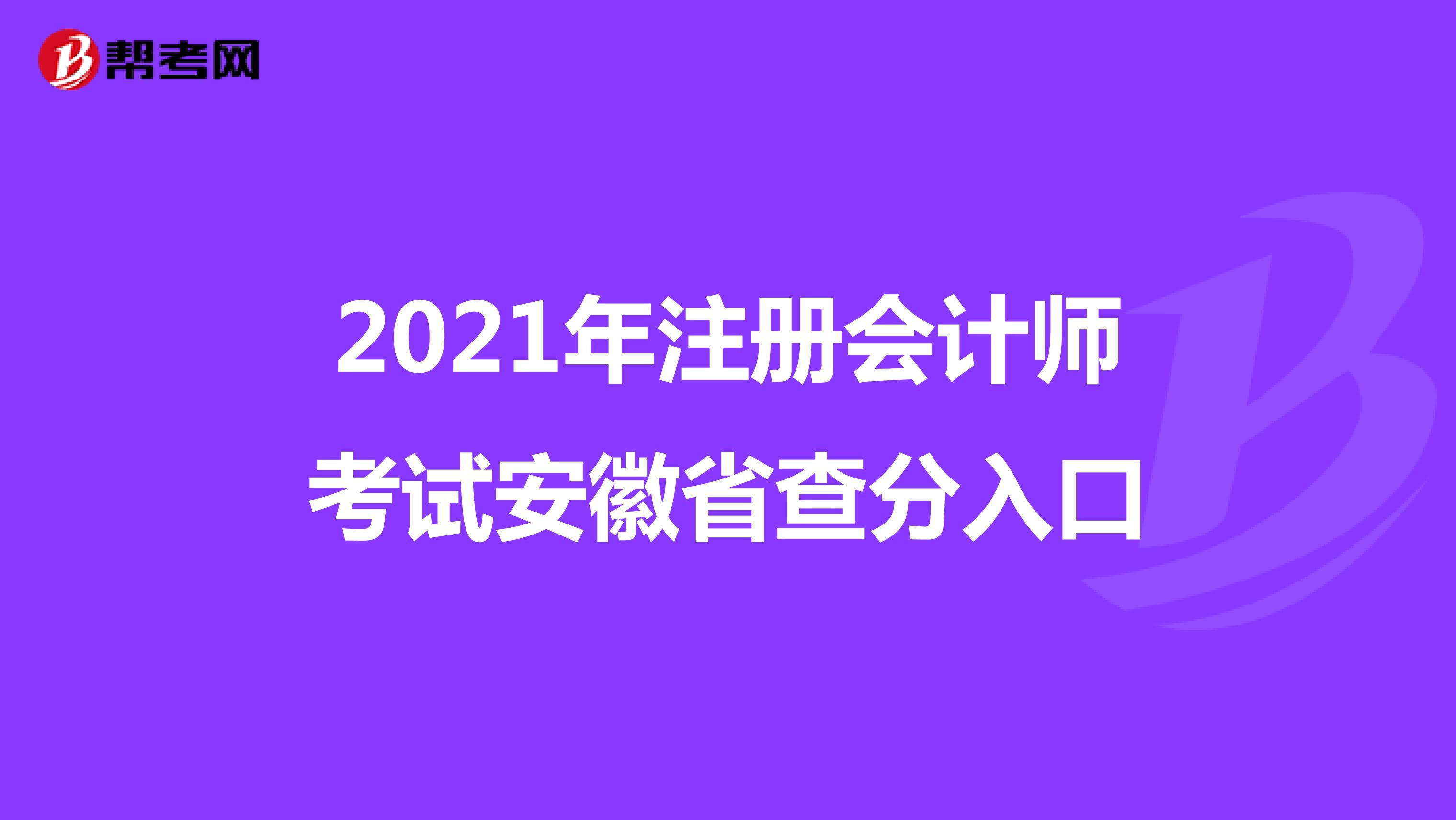 2021年注册会计师考试安徽省查分入口