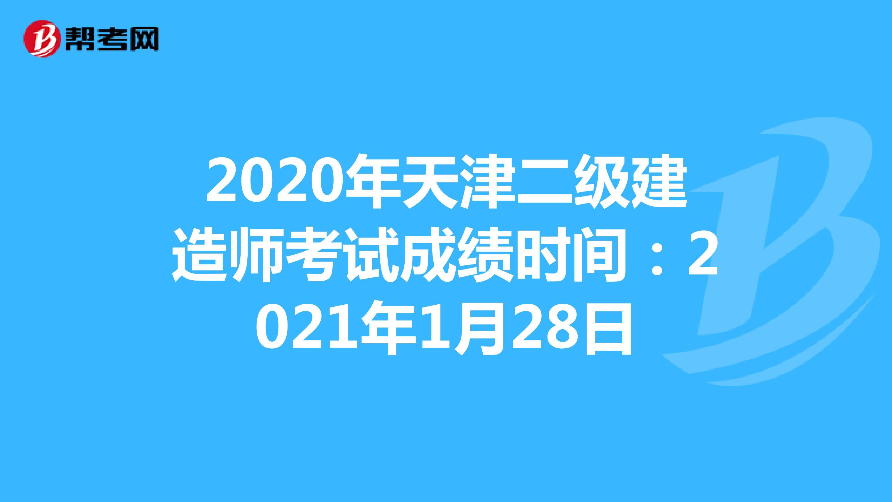 2020年天津(hot88体育官网)二级建造师考试成绩时间:2021年1月28日