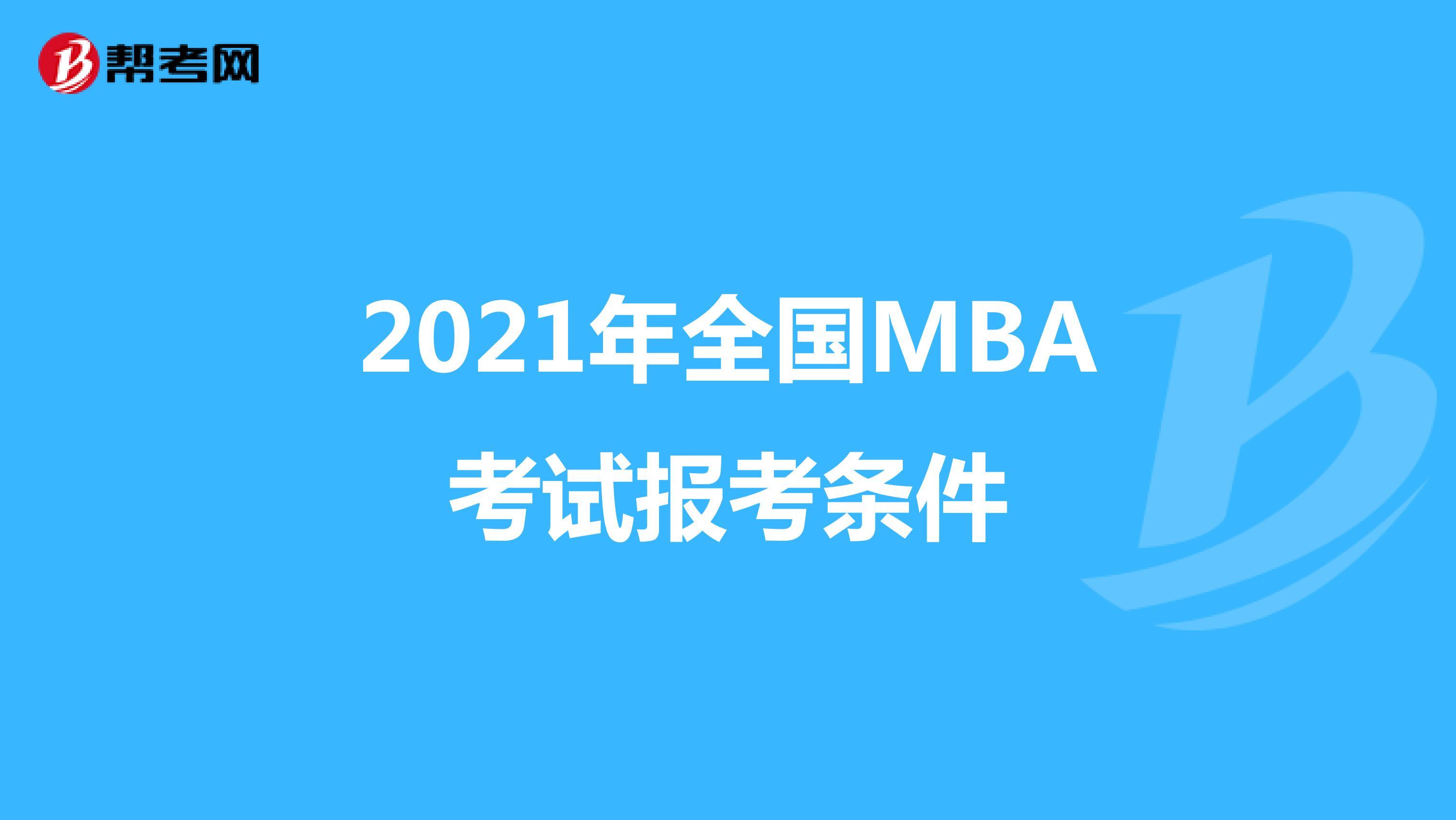 2021年全國MBA考試報考條件