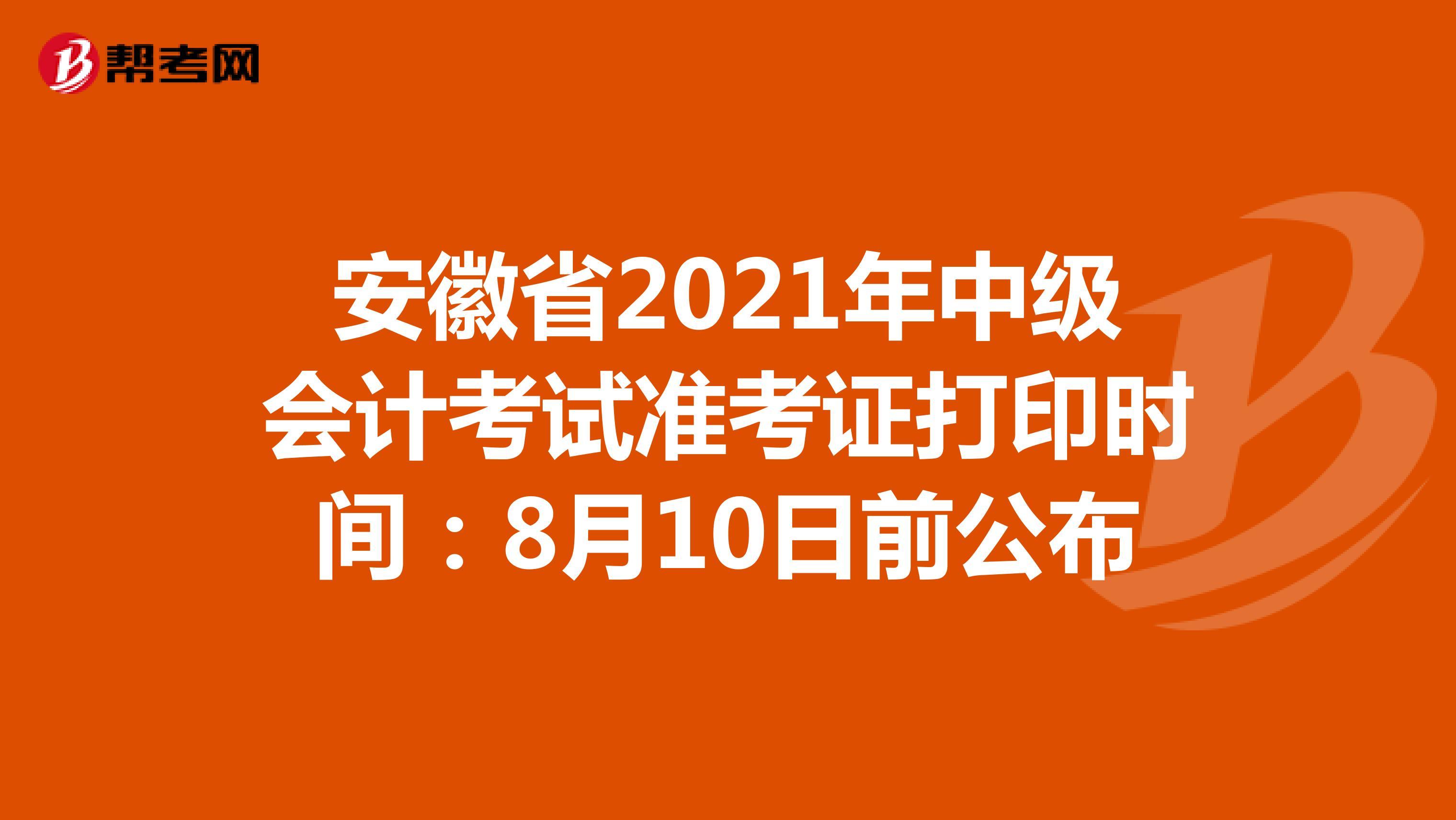 安徽省2021年中级会计考试准考证打印时间:8月10日前公布