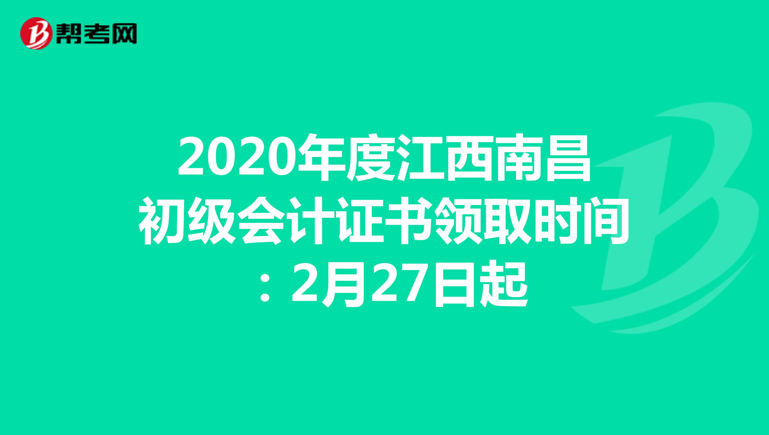 2020年度江西南昌初级会计证书领取时间:2月27日起